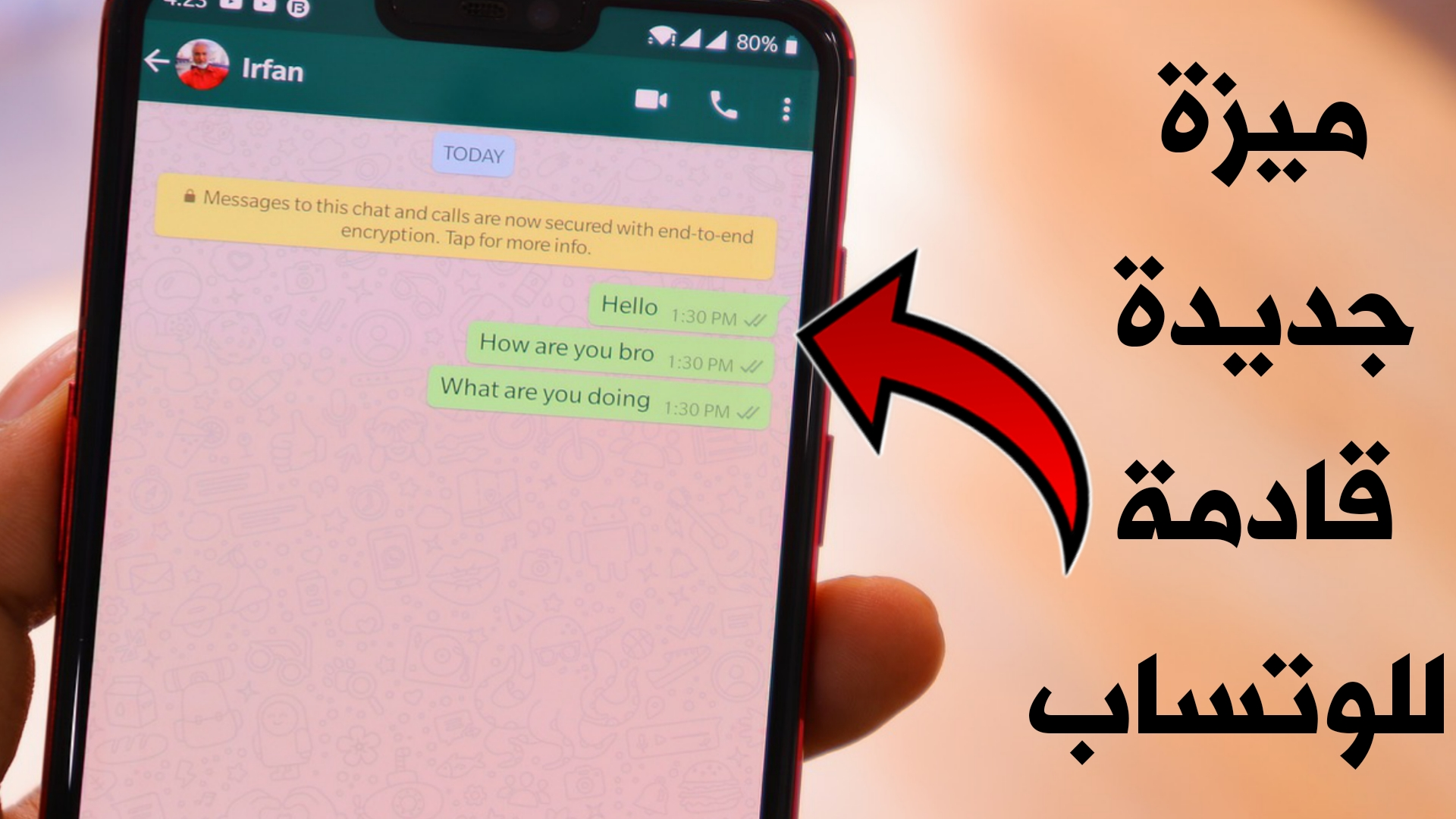 ميزة جديدة قادمة WhatsApp !!! أستحدام رقم هاتفي واحد على عدة أجهزة ذكية ولوحية