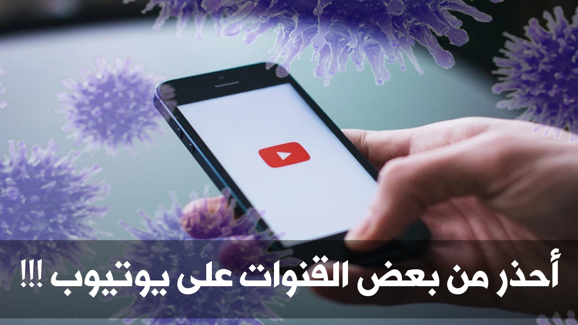 باحثون : قنوات على YouTube تبيع لقاحات مزيفة وكمامات رديئة تزعم أنها تحمي المشتركين من كورونا