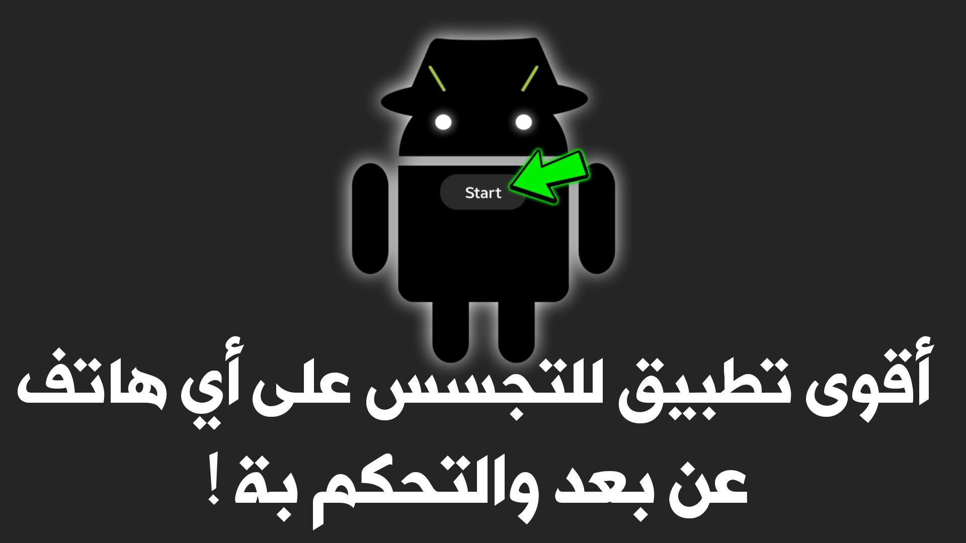 تطبيق للتجسس على أي هاتف عن بعد !!! بدون روت تحكم بأي هاتف Android