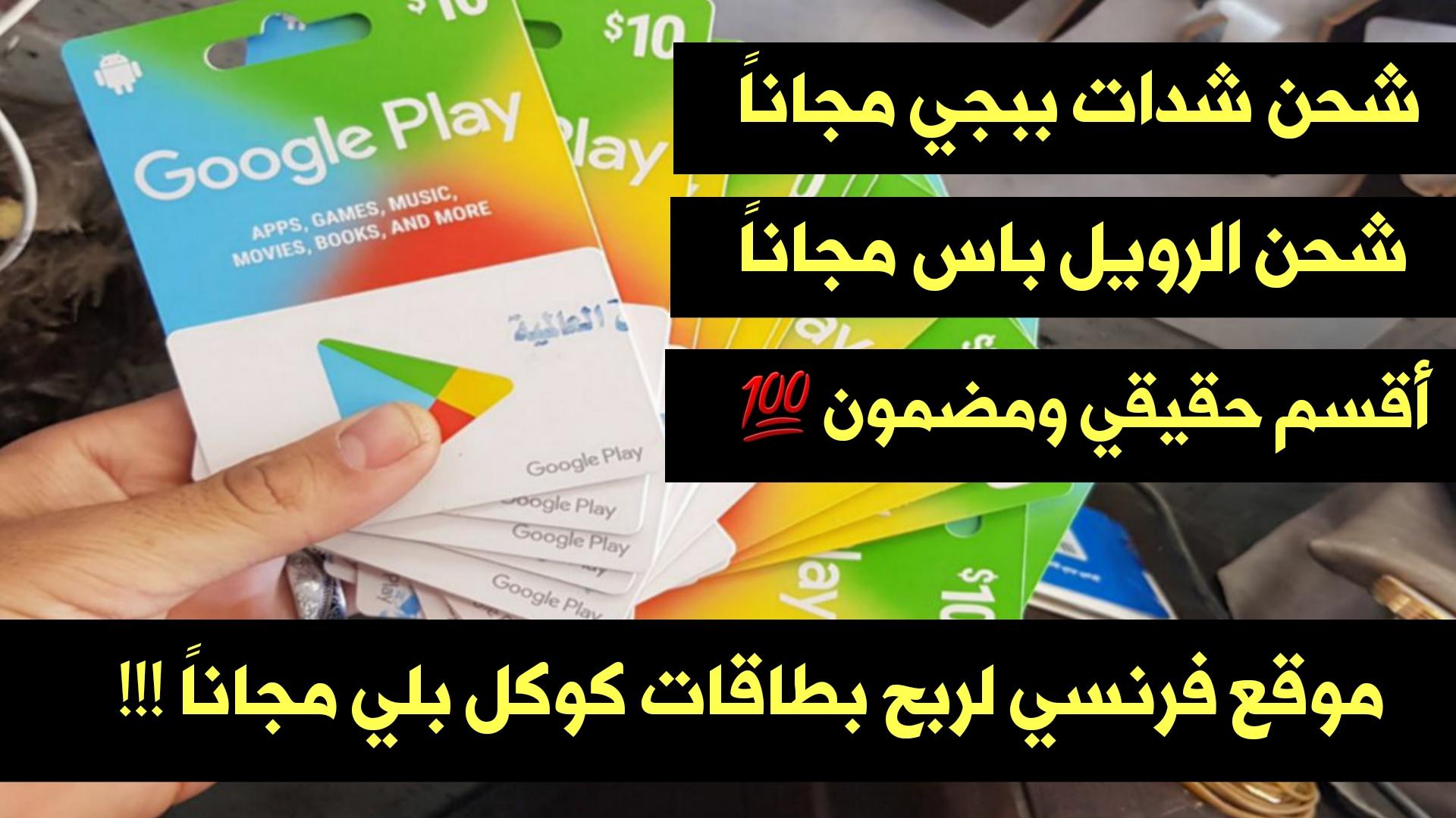 موقع فرنسي لربح بطاقات كوكل بلي وشحن شدات ببجي مجاناً !!! أقسم حقيقي ومضمون 100%