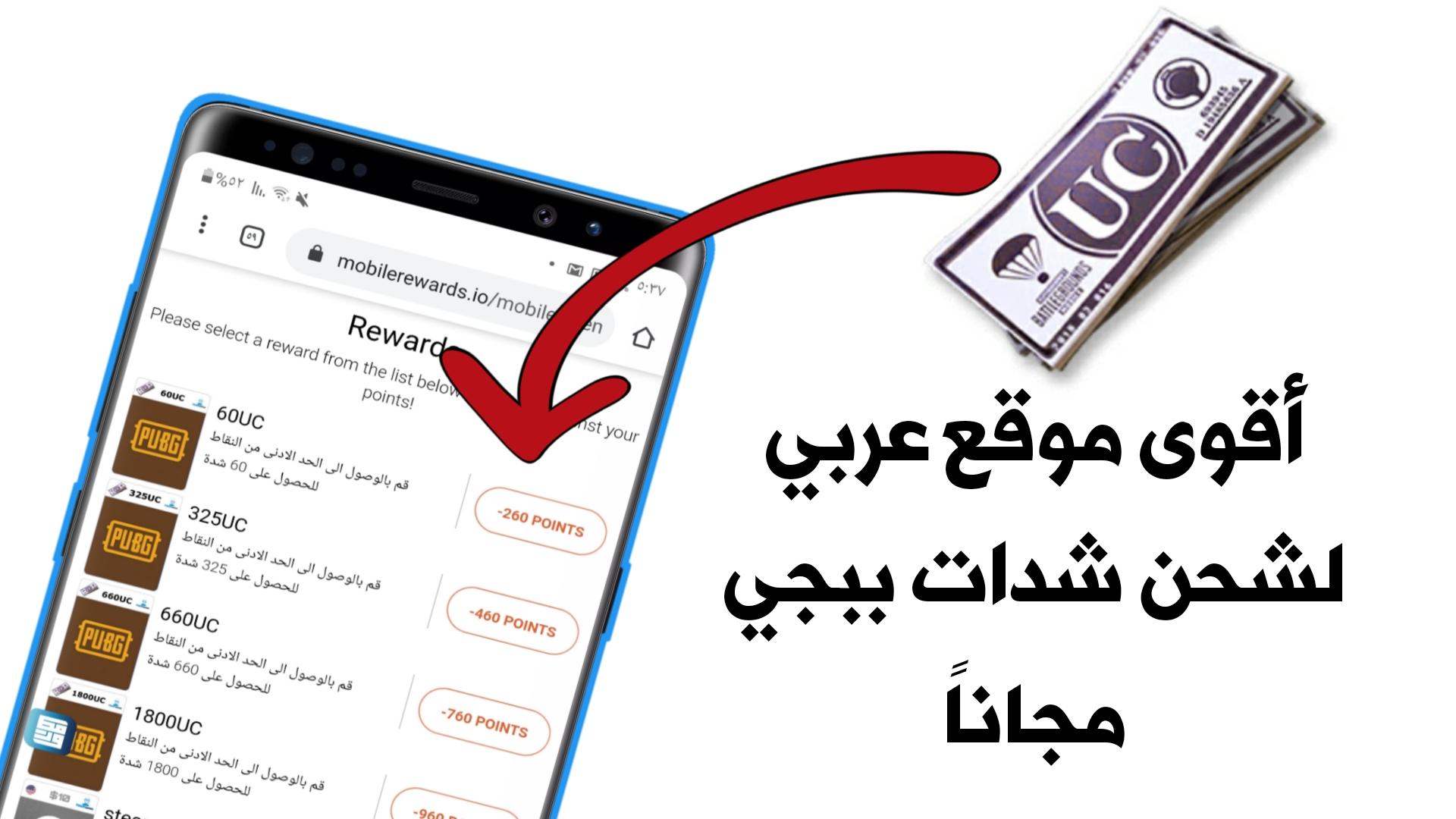 تعرف على هذا الموقع العربي لشحن شدات ببجي مجاناً !!! جرب الآن وأشحن حسابك ببجي مجاناً