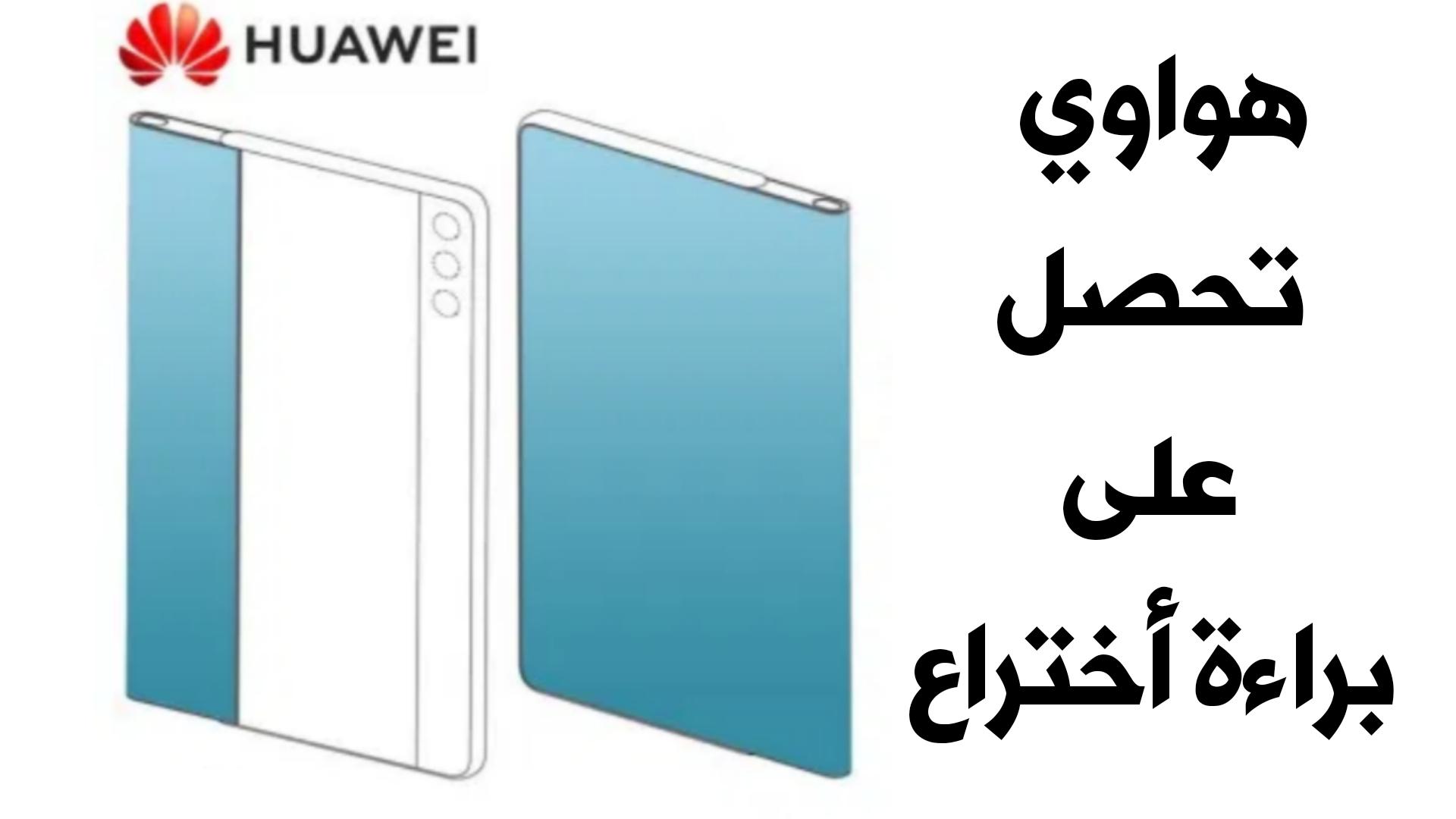 شركة Huawei تحصل على براءة أختراع لهاتف جديد بشاشة قابلة للسحب وليس للطي !
