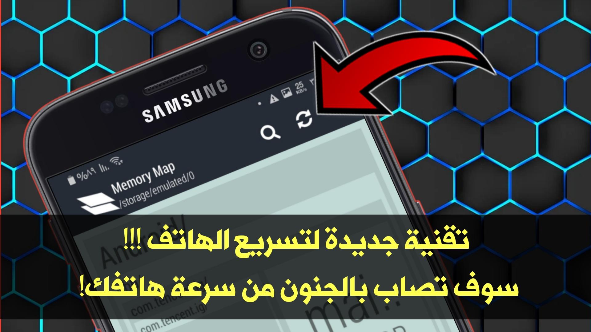تقنية جديدة لتسريع الهاتف بضغطة واحدة !!!! سوف تصاب بالجنون من سرعة هاتفك !