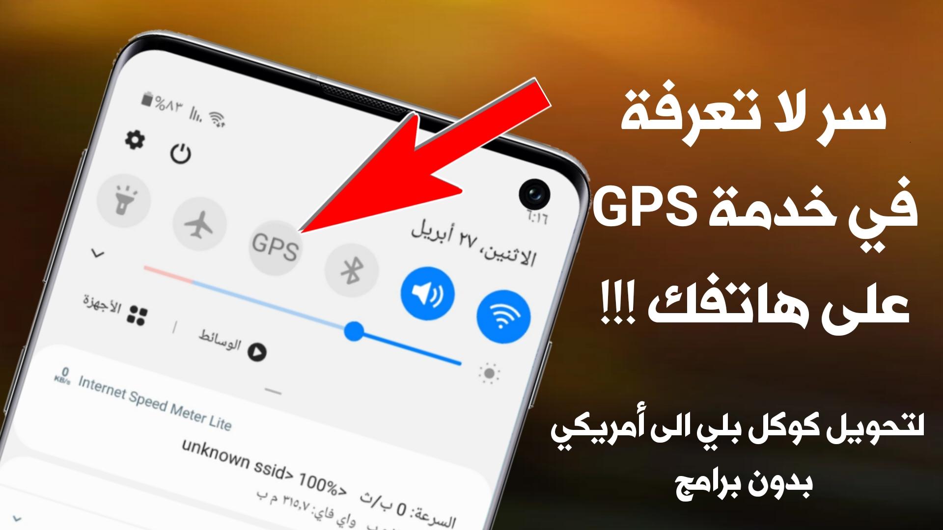 سر لاتعرفة في خدمة GPS على هاتفك !!! لتحويل متجر Google Play الى أمريكي بدون VPN