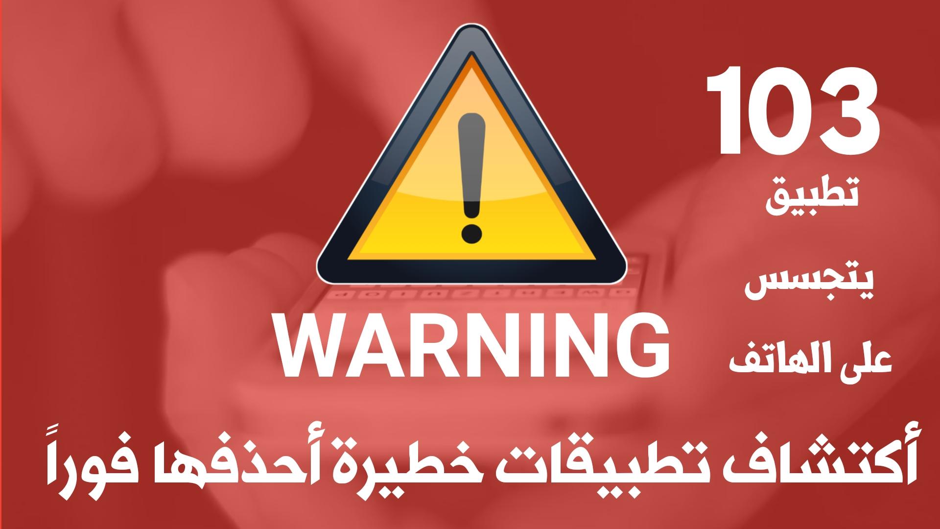 103 تطبيق أذا كان أحدها على هاتفك أحذفة فوراً !!! فهو يتجسس عليك ! حسب شركة CyberNews