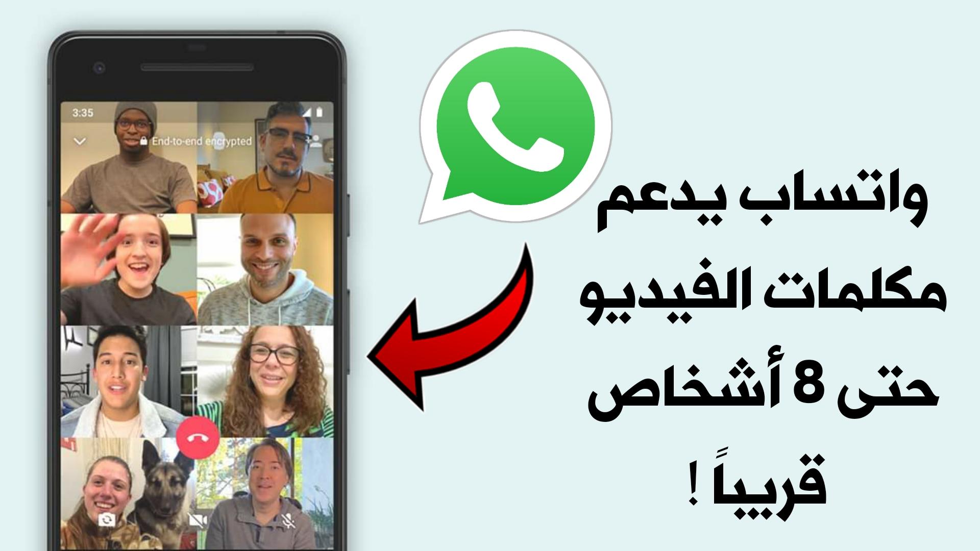 قريباً واتساب يدعم مكالمات الفيديو حتى 8 أشخاص من خلال تحديث جديد للبرنامج