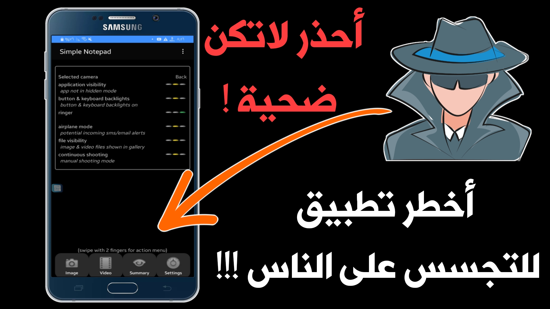 آخطر تطبيق في العالم ! لا تكون ضحية هذا التطبيق !!! تطبيق للتجسس على الناس بضغطة زر !