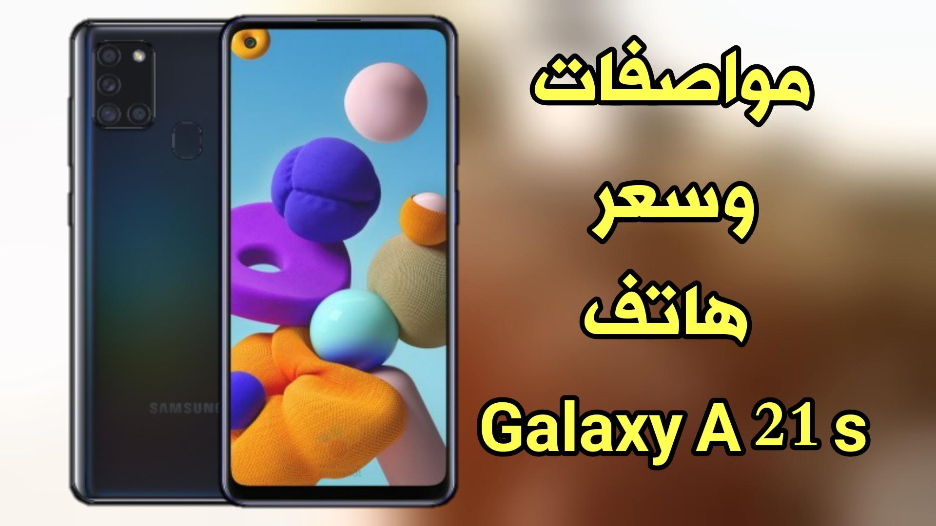تعرف على مواصفات وسعر هاتف Galaxy A21s المرتقب ! بسعر رخيص وكامرات فائقة الدقة ذات عدسة واسعة!