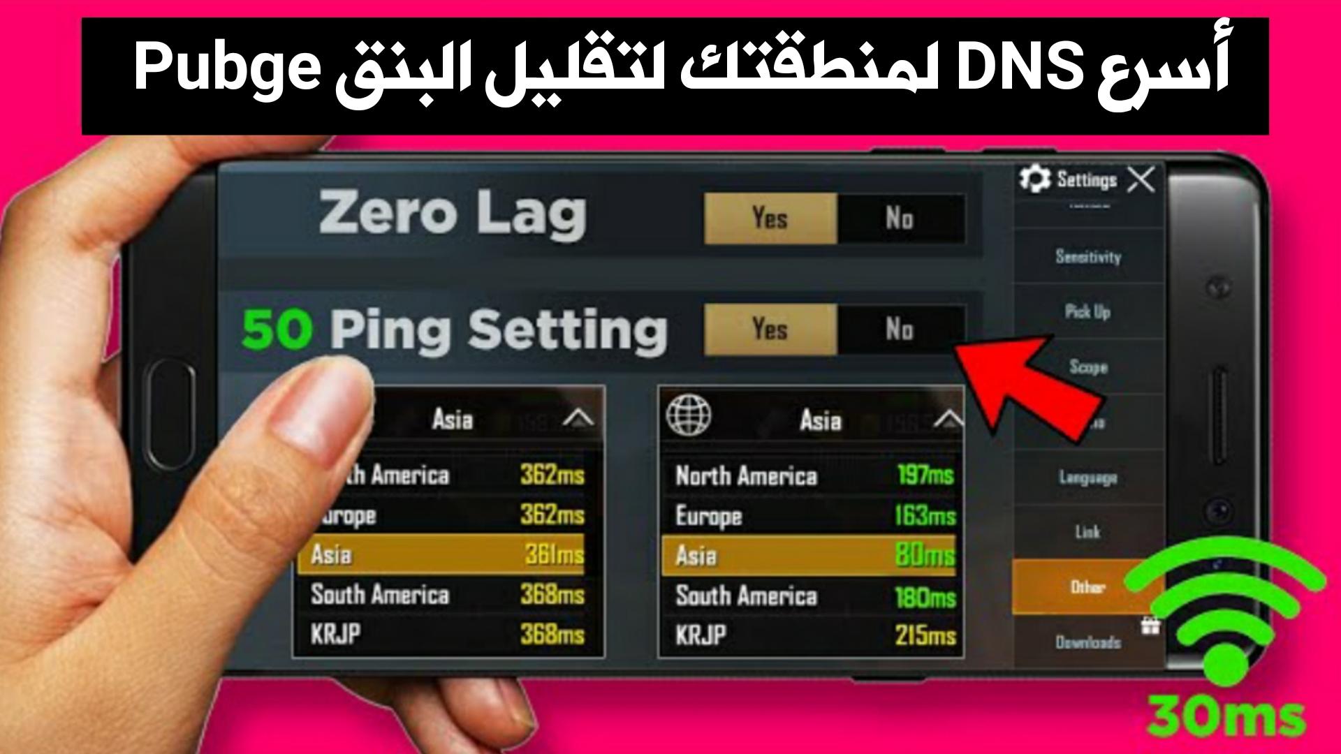 طريقة لا يعلمها الكثير لزيادة سرعة الأنترنت !!! أسرع DNS لمنطقتك لتقليل البنق Pubge