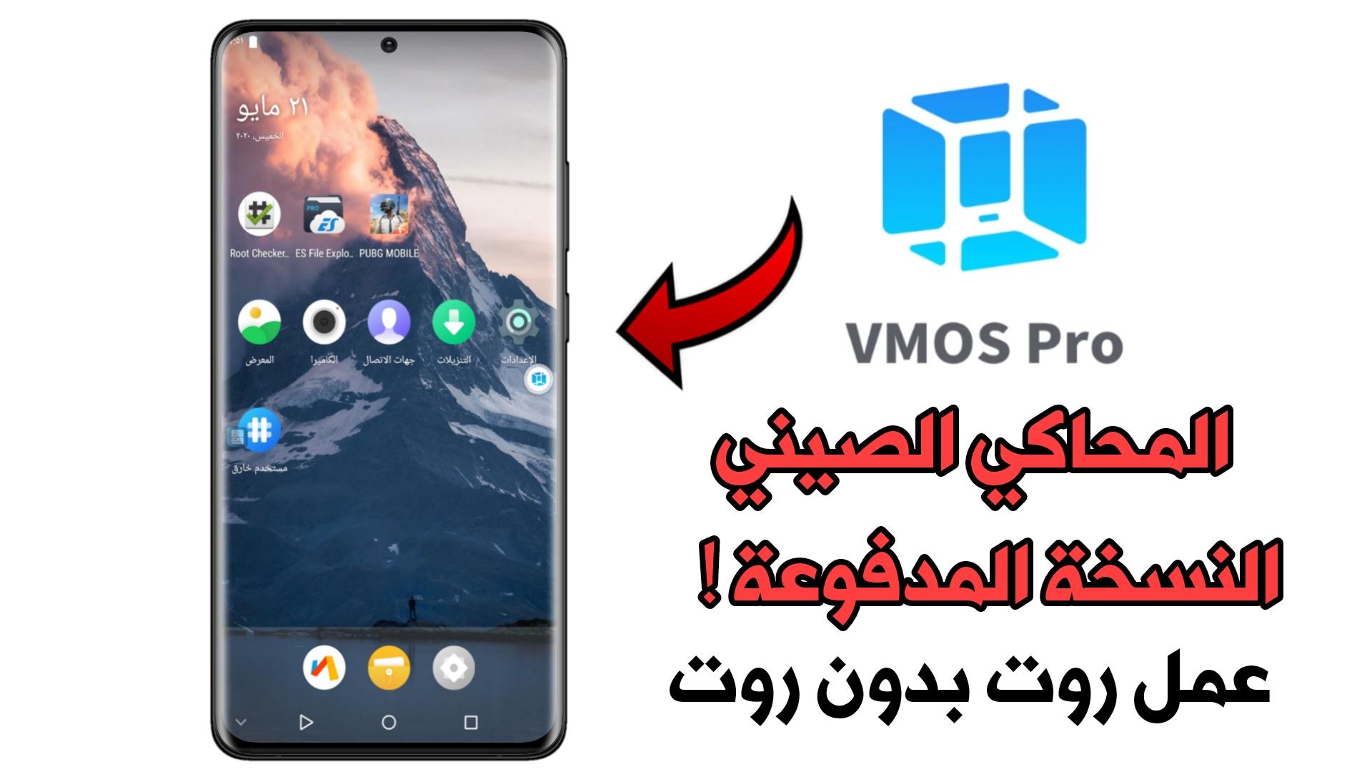 تعرف على طريقة تحميل وتثبيت المحاكي الصيني VMOS Pro النسخة المدفوعة لعمل روت بدون روت !