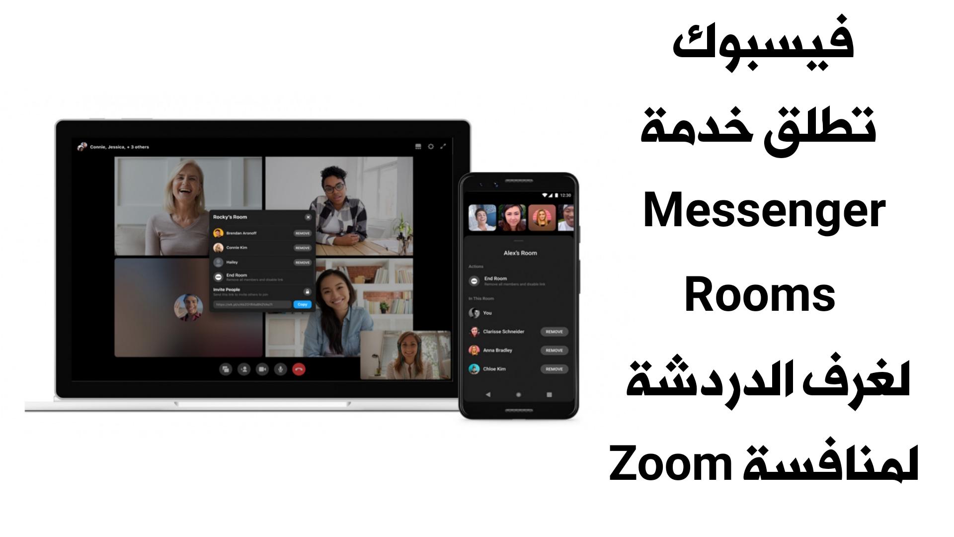 شركة Facebook تنافس ZOOM !!! وتطلق خدمة Messenger Rooms لغرف الدردشة المرئية !