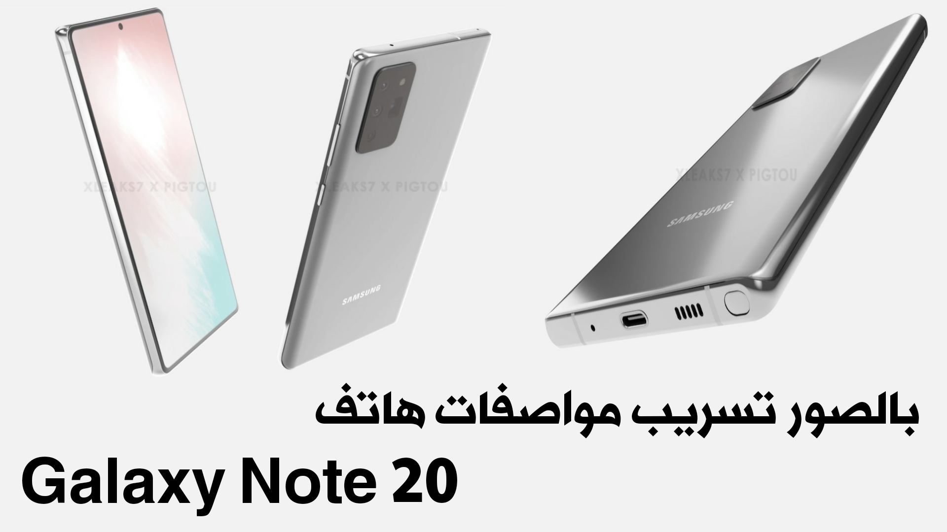 بالصور تسريب مواصفات هاتف Galaxy Note 20 القادم ! تعرف عليها قبل الجميع !