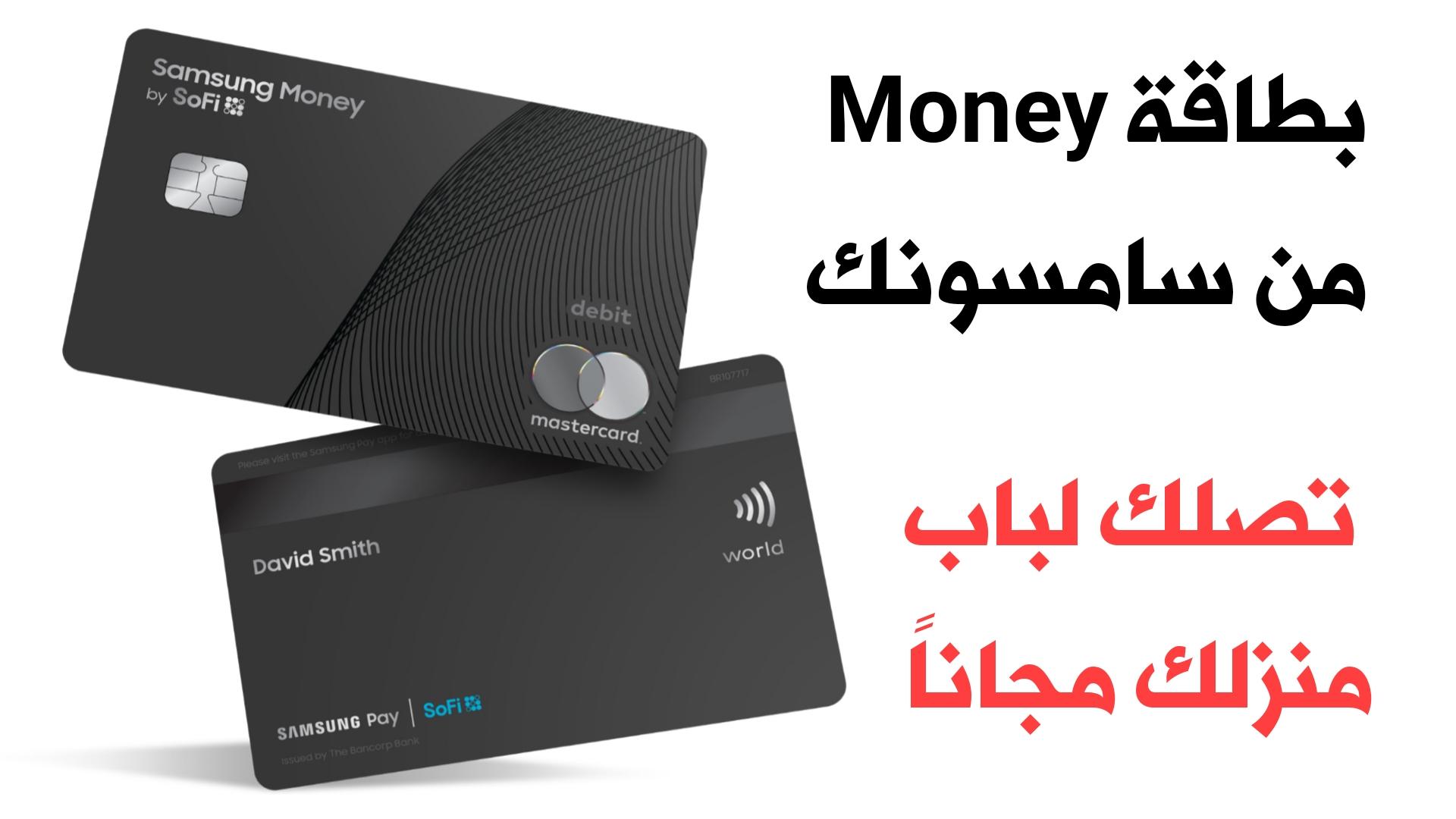 سامسونك تطلق بطاقة Money المصرفية عبر تطبيق Samsung Pay ! تصلك لباب منزلك مجاناً