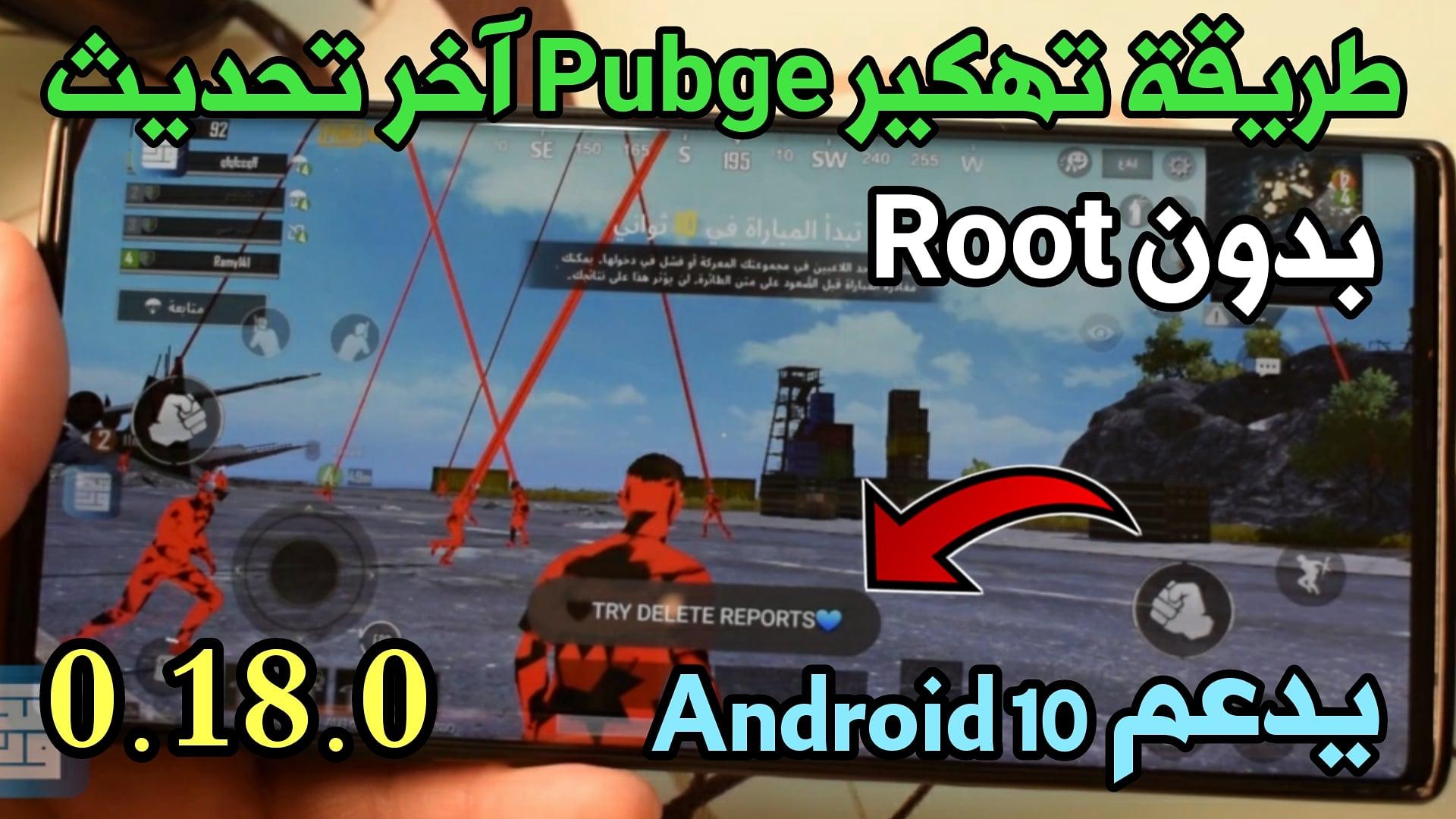 تهكير Pubge آخر تحديث 0.18.0 بدون باند !!!! يدعم Android 10 بدون روت على الحساب الاساسي