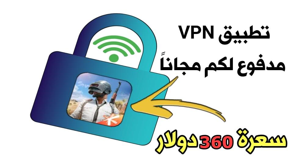 أفضل تطبيق VPN للأندرويد