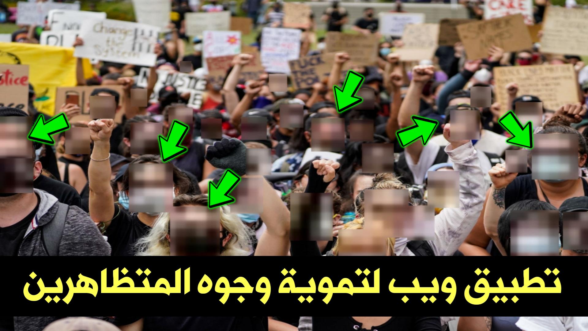 تطبيق ويب لتموية وجوه المتظاهرين الأمريكيين وتشفيرها لحمايتهم من تقنية التعرف على الوجة