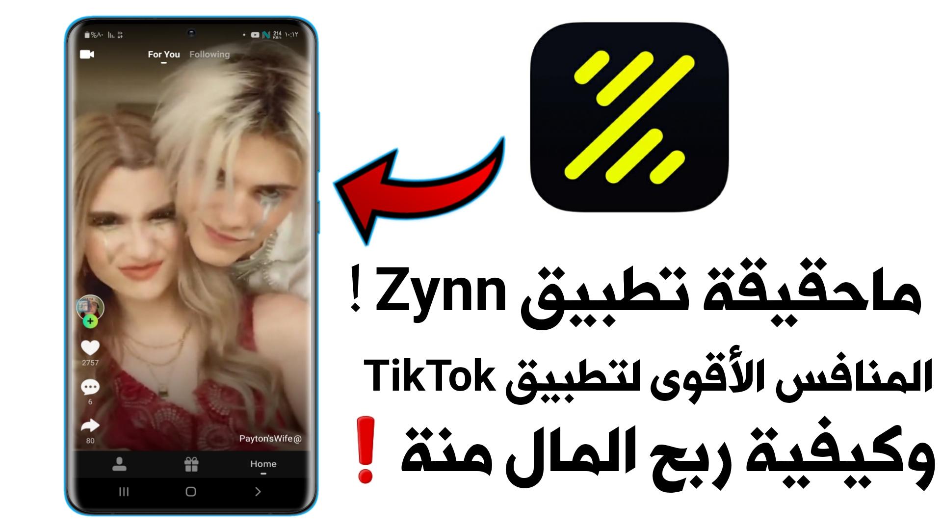 تعرف على حقيقة تطبيق Zynn المنافس لأقوى لتطبيق TikTok وكيفية ربح 110 دولار منة