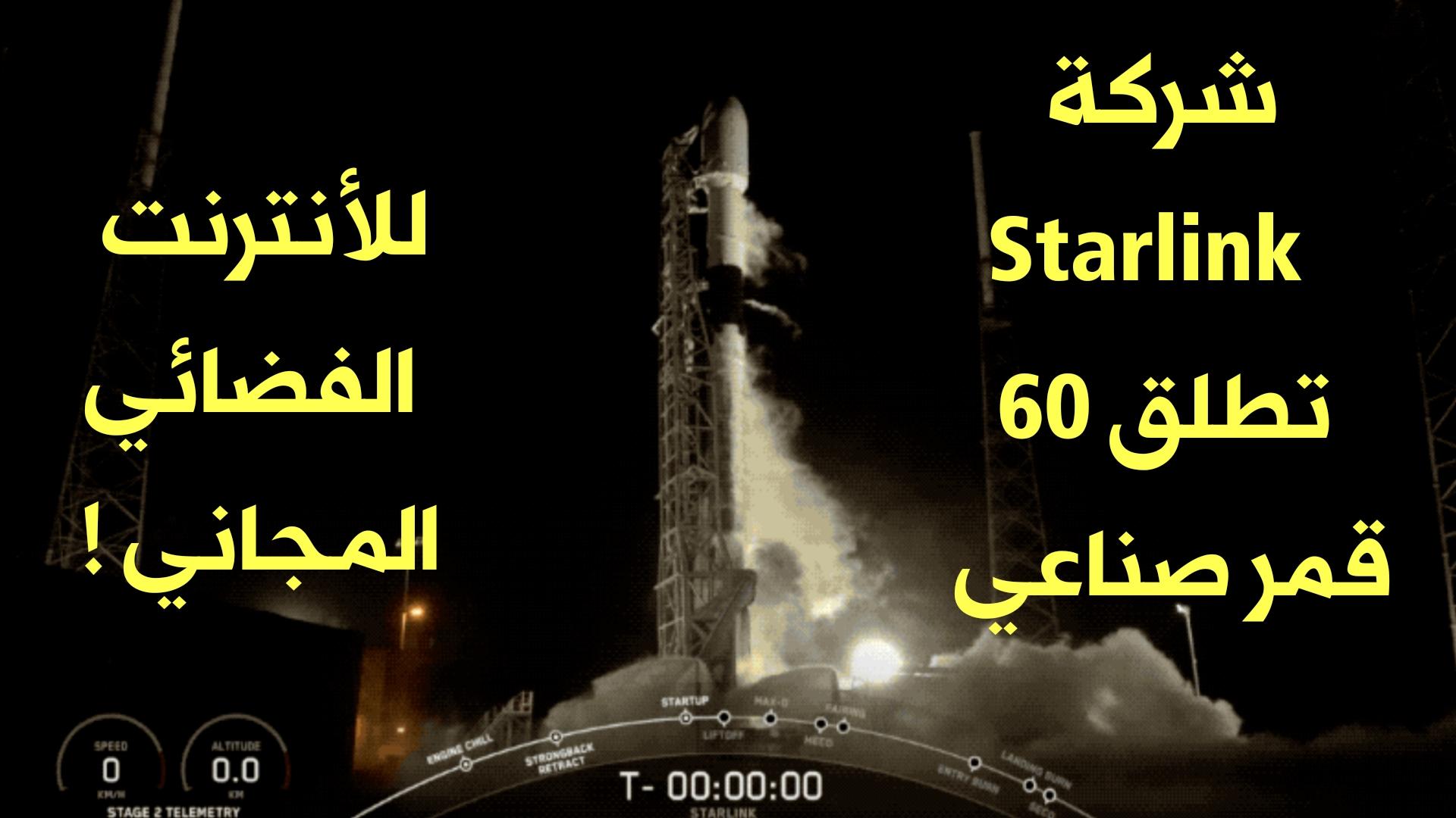 شركة Starlink تطلق 60 قمراً صناعياً جديدأً للأنترنت الفضائي المجاني !