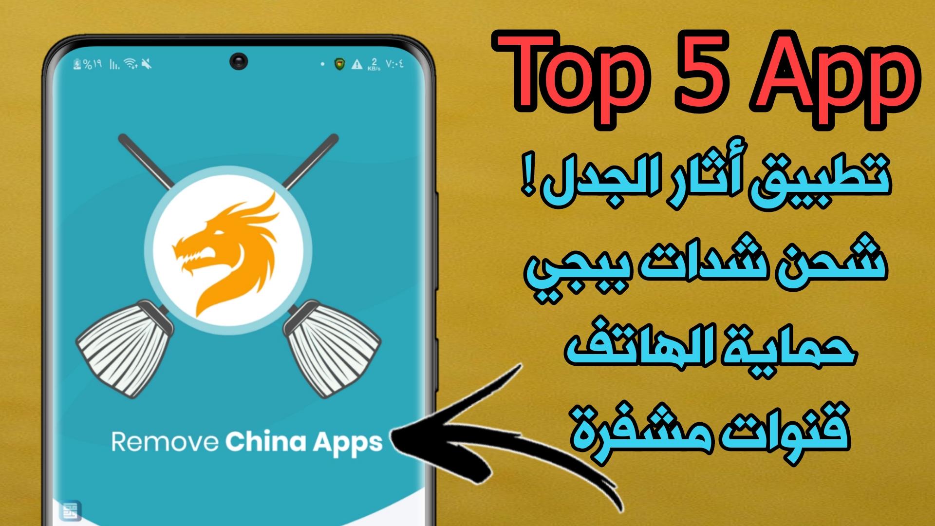 أفضل 5 تطبيقات لهذا الأسبوع / تطبيق أثار الجدل بين الهند والصين / شحن شدات ببجي / حماية الهاتف / قنوات مشفرة