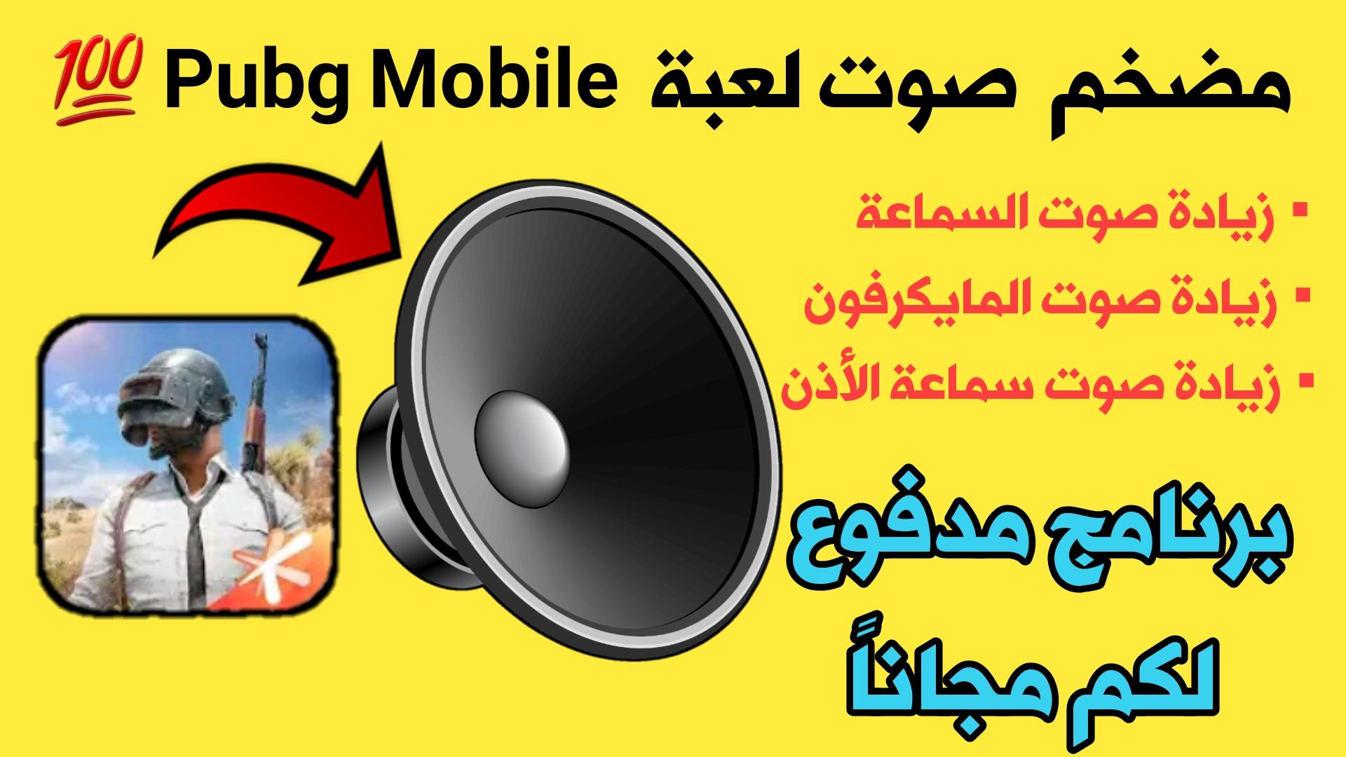 كيفية زيادة صوت لعبة Pubg Mobile ! تطبيق مضخم صوت هواتف Android