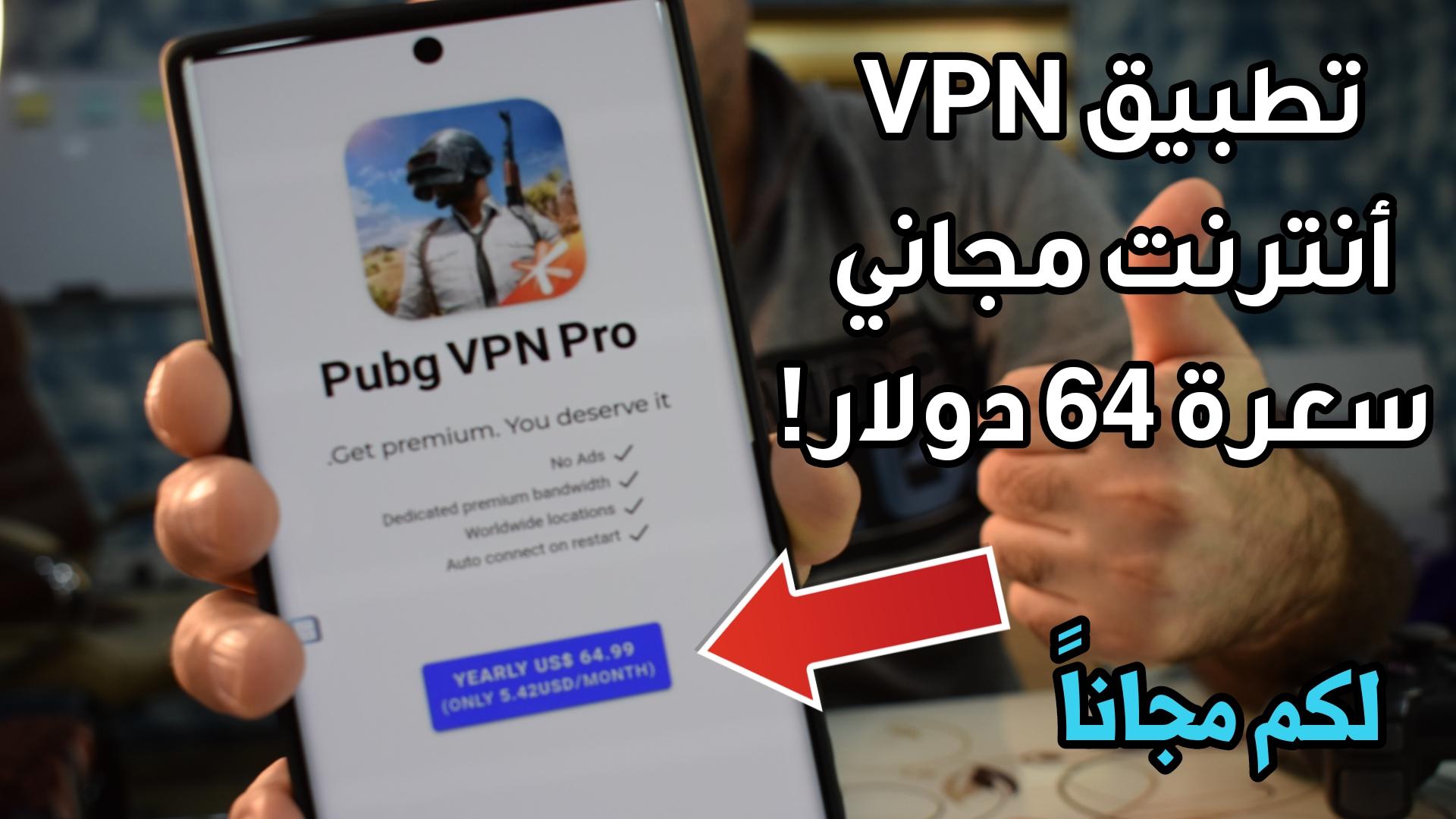 تطبيق VPN أنترنت مجاني سعرة 64 دولار ! حملة الآن - لن تصدق