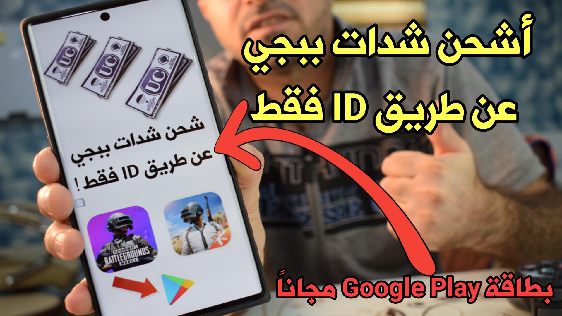 طريقة 2020 وآخير ربح بطاقة Google Play فئة 10$ وشحن شدات ببجي عن طريق ID فقط !