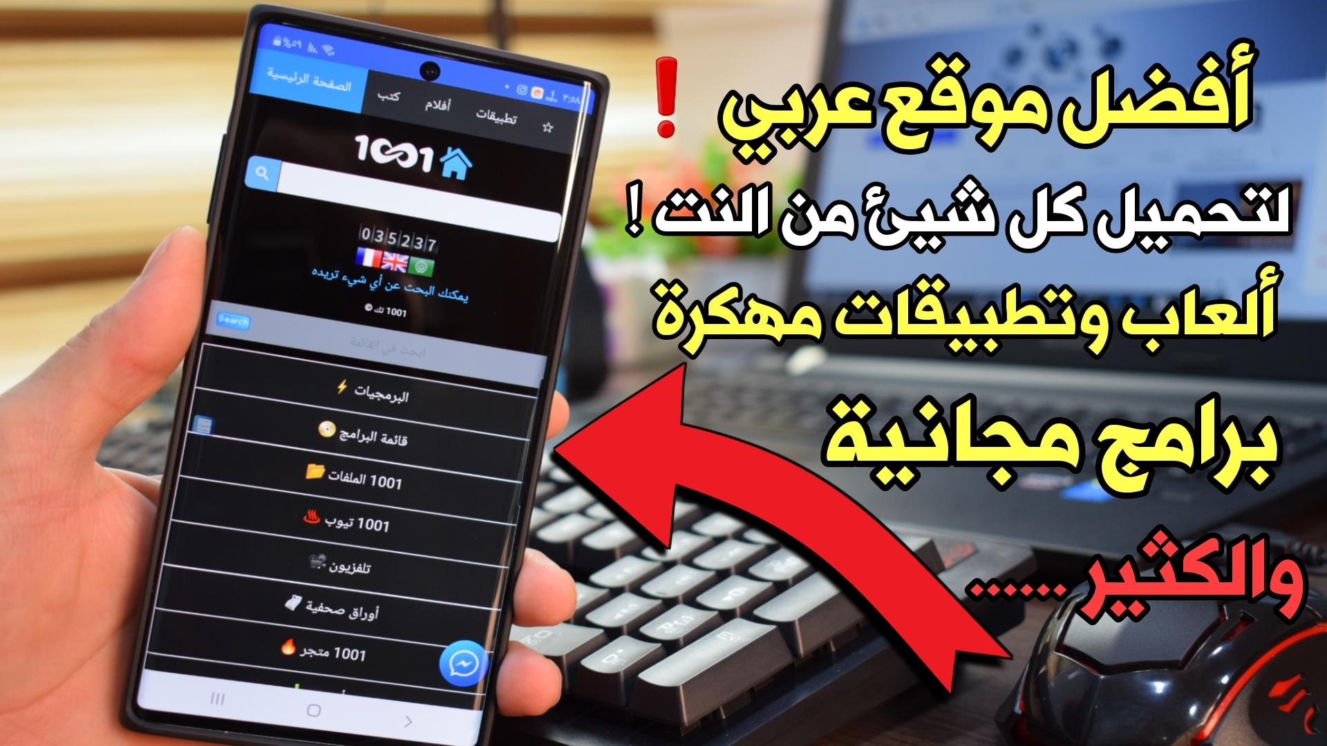 موقع عربي لتحميل كل شيئ من الأنترنت | ألعاب وتطبيقات مهكرة | برامج | أفلام ومسلسلات والكثير!