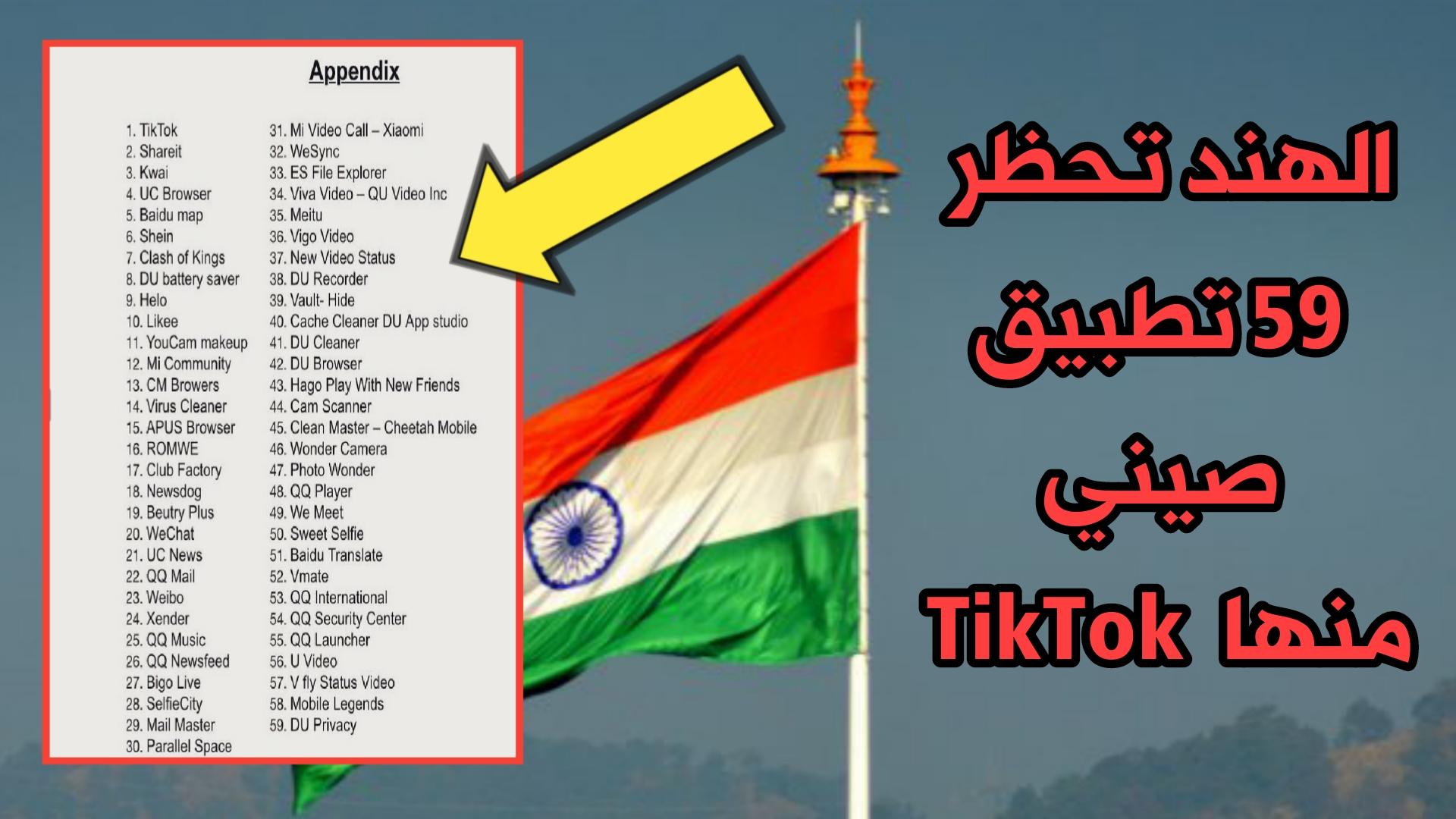 """الحكومة في الهند تحظر 59 تطبيق صيني منها TikTok و Helo ! وشركة شومي تضع عبارة """"صنع في الهند"""""""