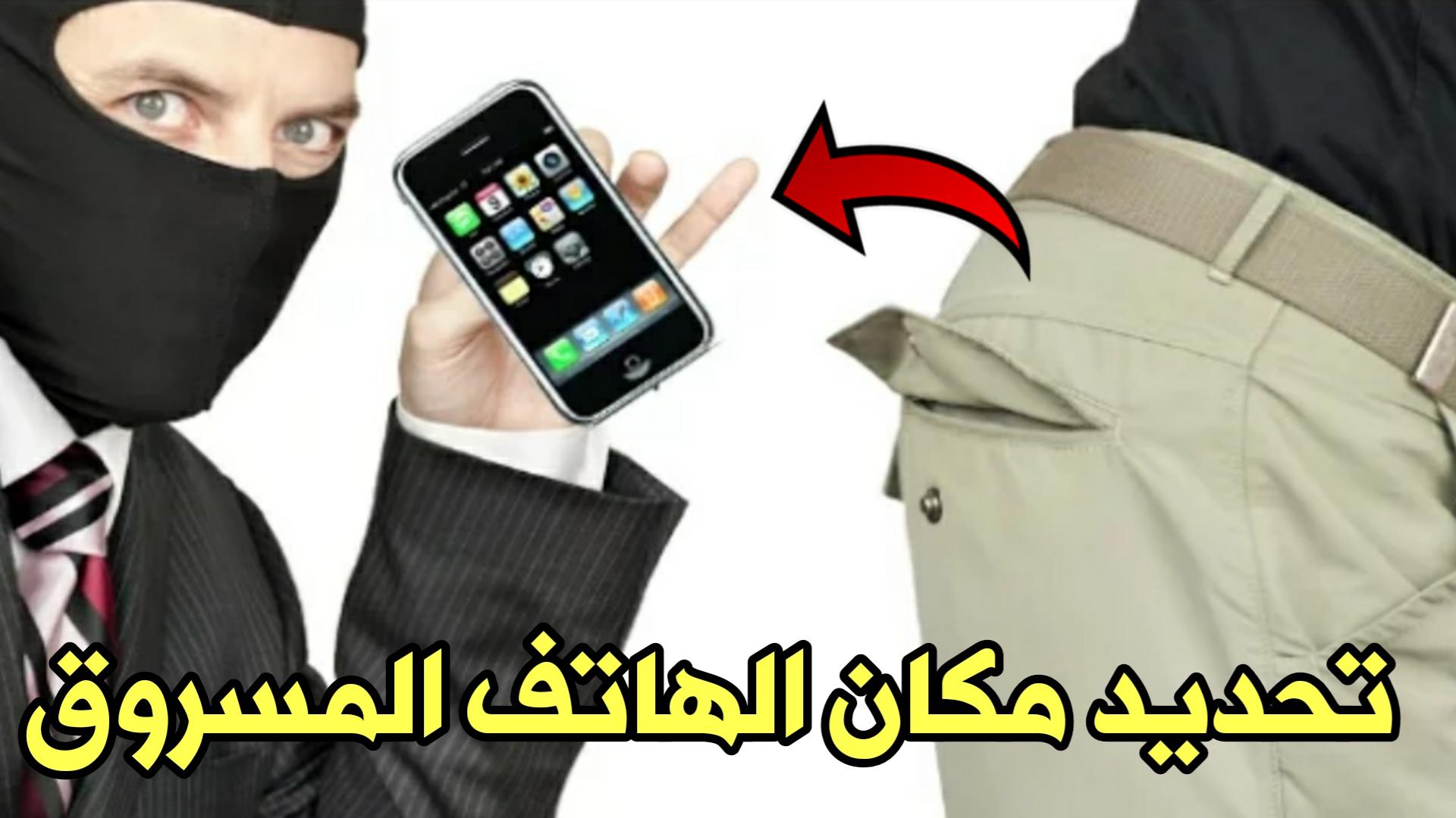 لن يسرق هاتفك بعد تثبيت هذا التطبيق ! تحديد موقع الهاتف المسروق بدقة عالية !