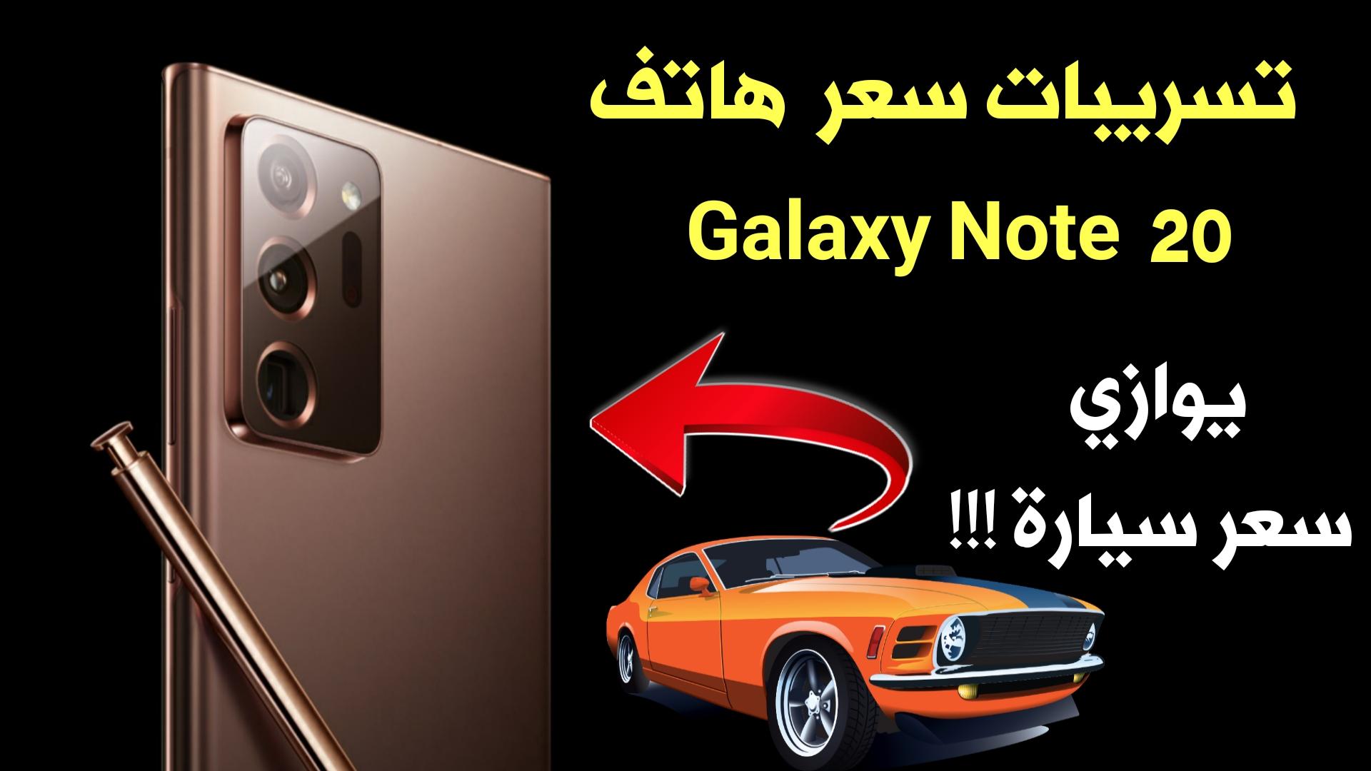 تسريبات سعر هاتف Galaxy Note 20 يوازي سعر سيارة !!!