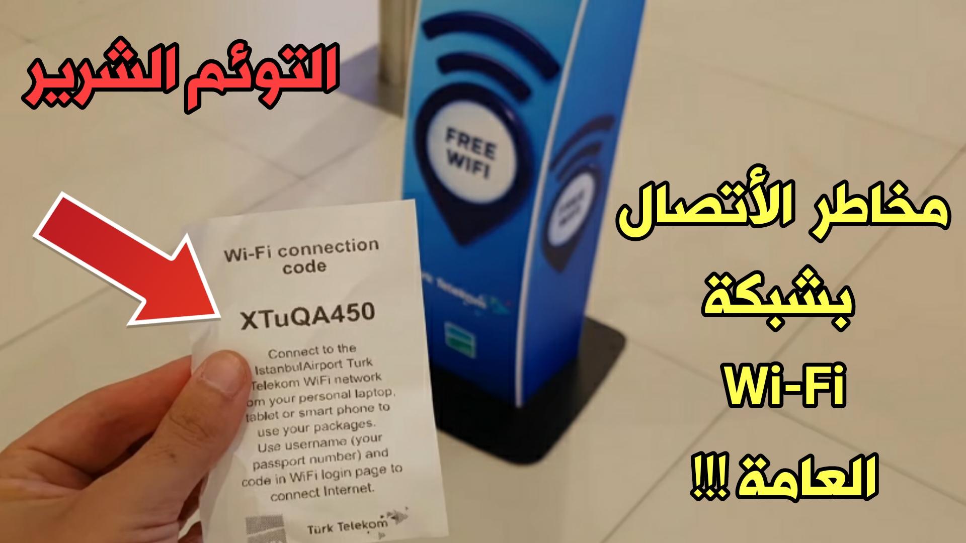 تعرف على مخاطر الأتصال بشبكة Wi-Fi العامة ! وكيف تحمي نفسك من التوئم الشرير !!!