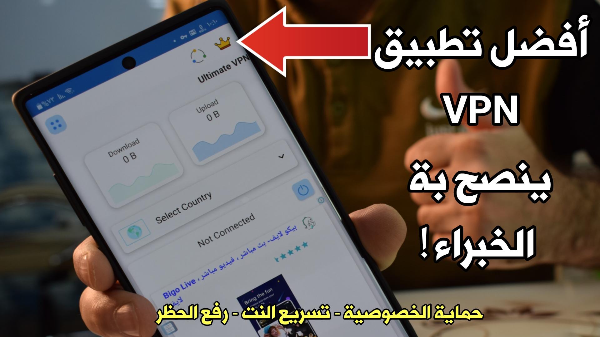 أفضل تطبيق VPN ينصحك بة الخبراء ! حماية خصوصيتك | تسريع النت | رفع الحظر !