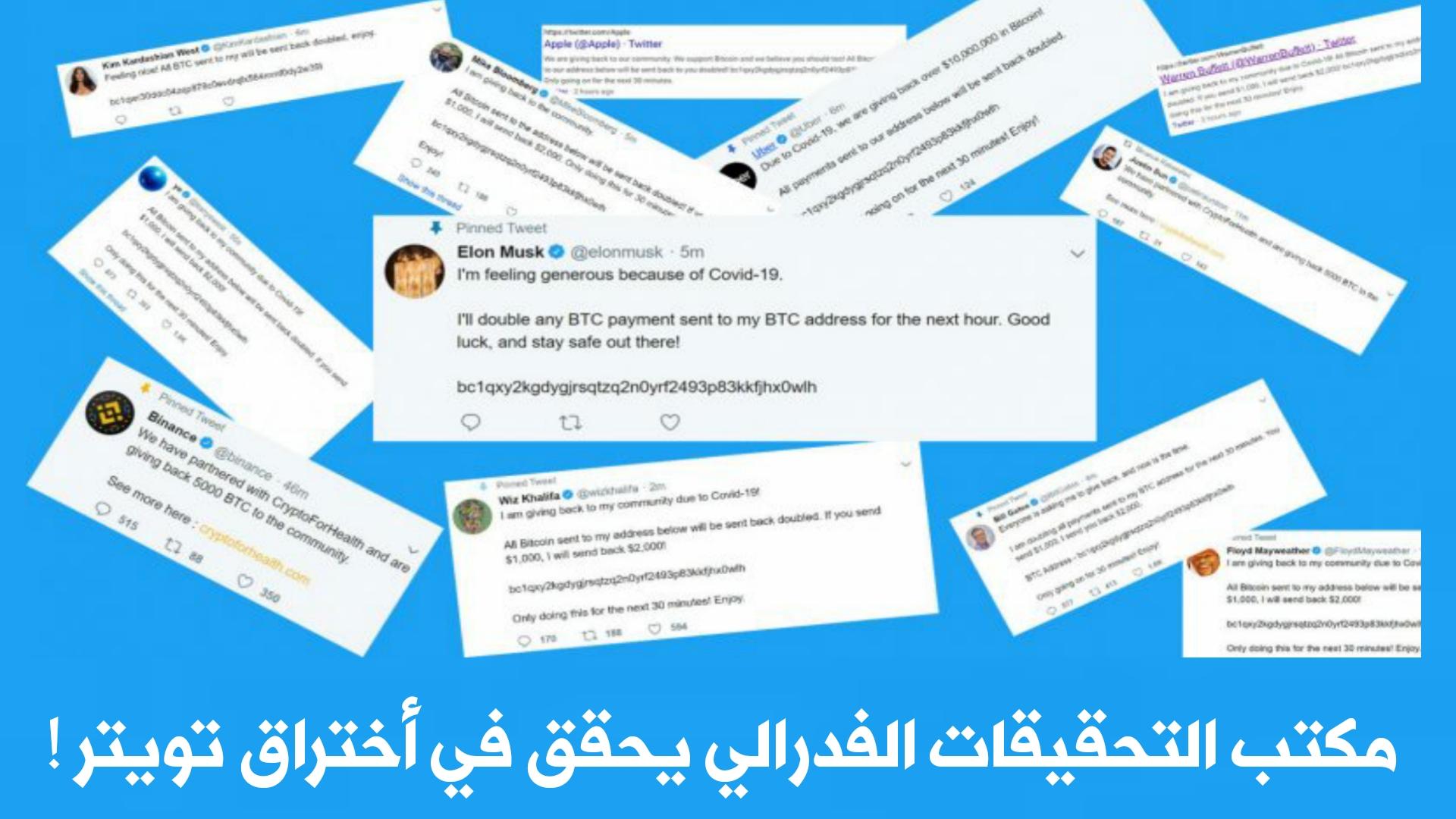 مكتب التحقيقات الفيدرالي يحقق في أختراق تويتر ! ويقول يمكن تتبع عملة البيتكوين