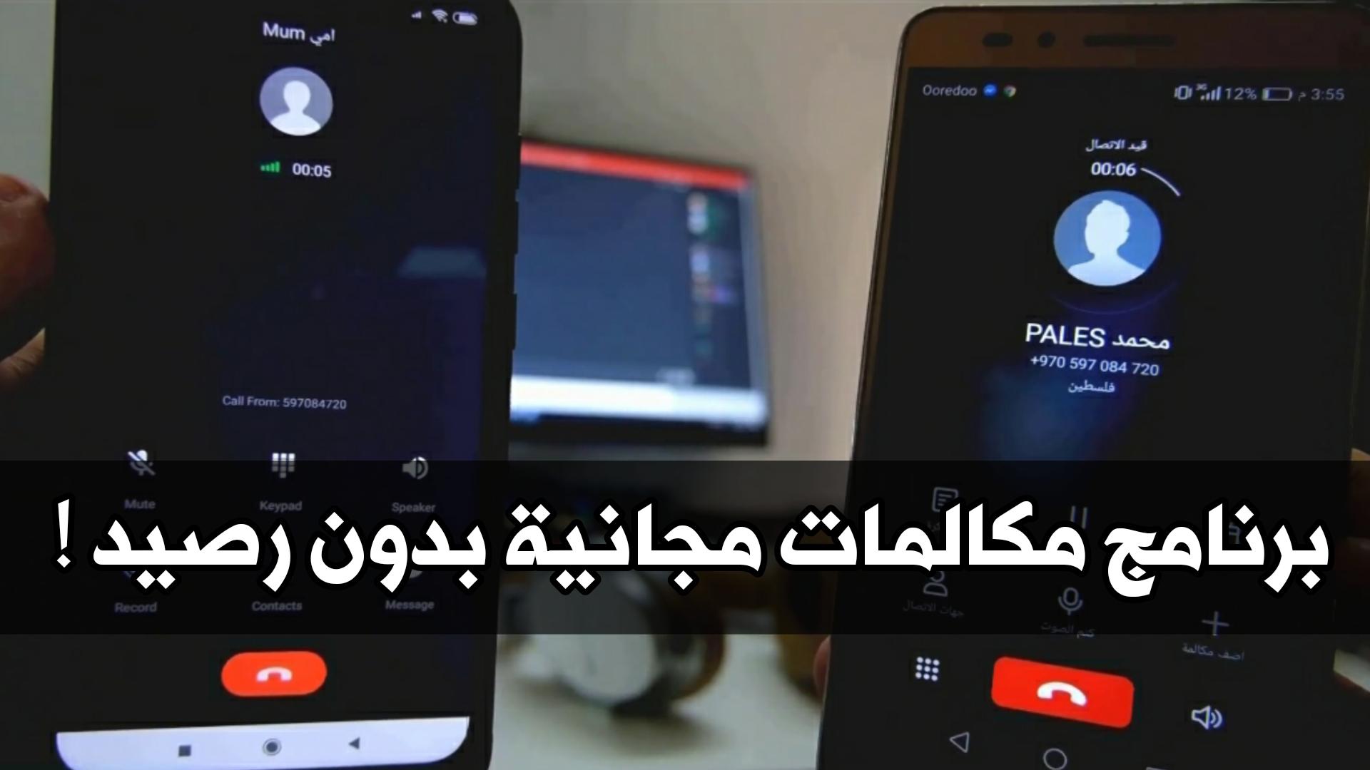 تعرف على برنامج مكالمات مجانية بدون رصيد ! لجميع الخطوط ولكل الشبكات !