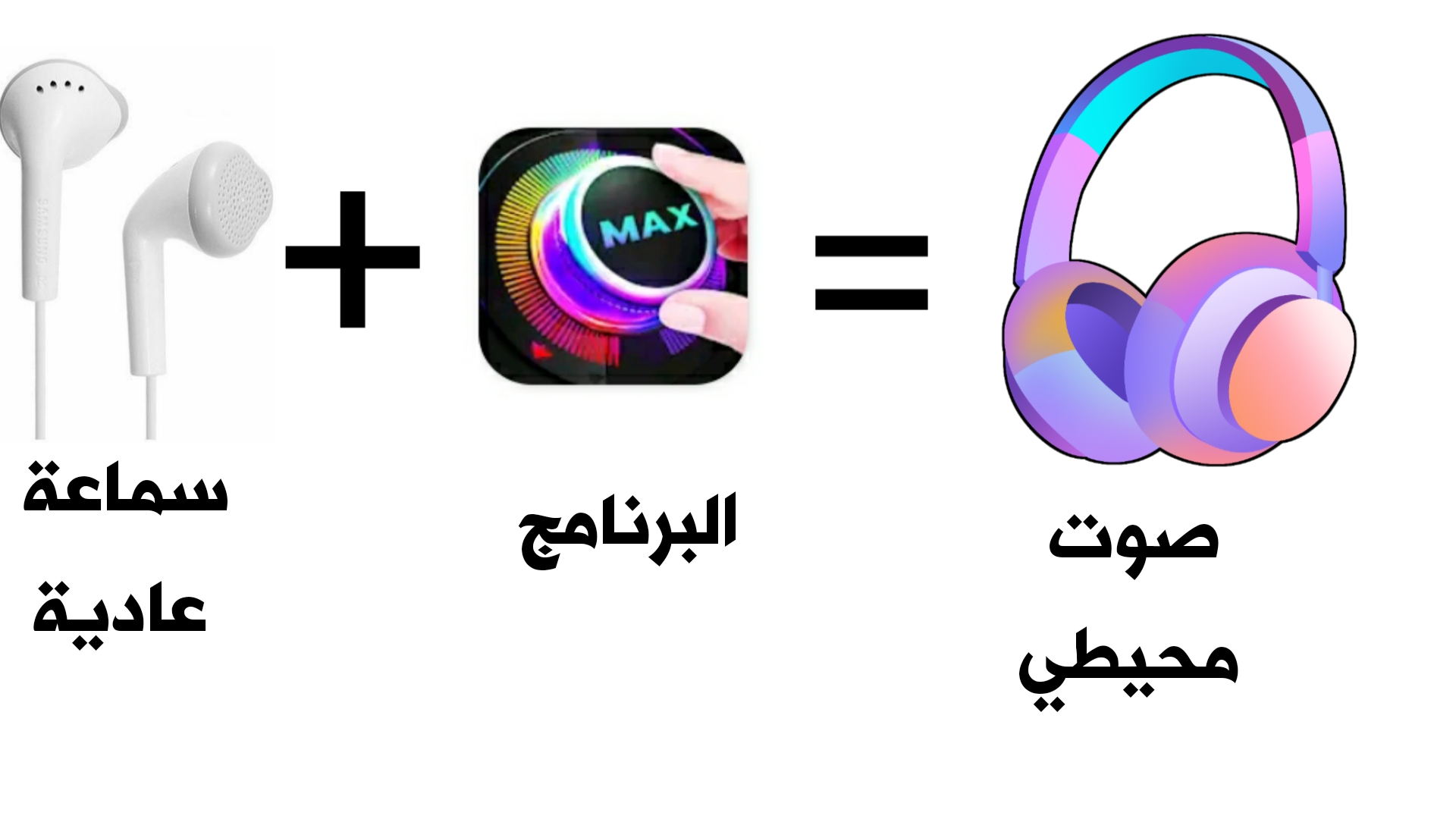 برنامج تحويل صوت السماعة العادية الى صوت محيطي بضغطة زر واحدة فقط ! ورفع صوت سماعة الهاتف الى أقصى حد !