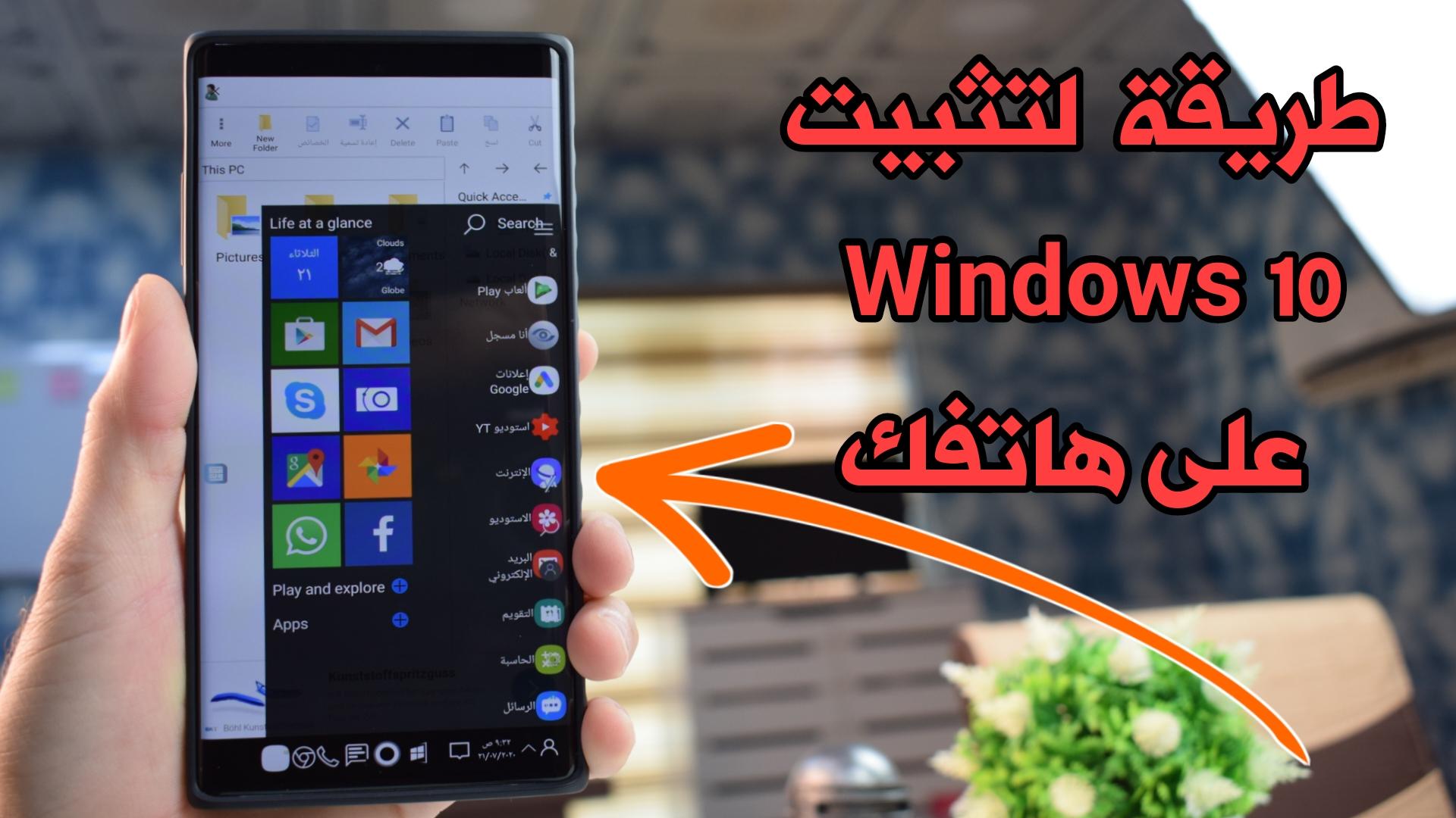 الطريقة الحقيقية لتثبيت نظام Windows 10 على هاتفك في 4 ثواني فقط !