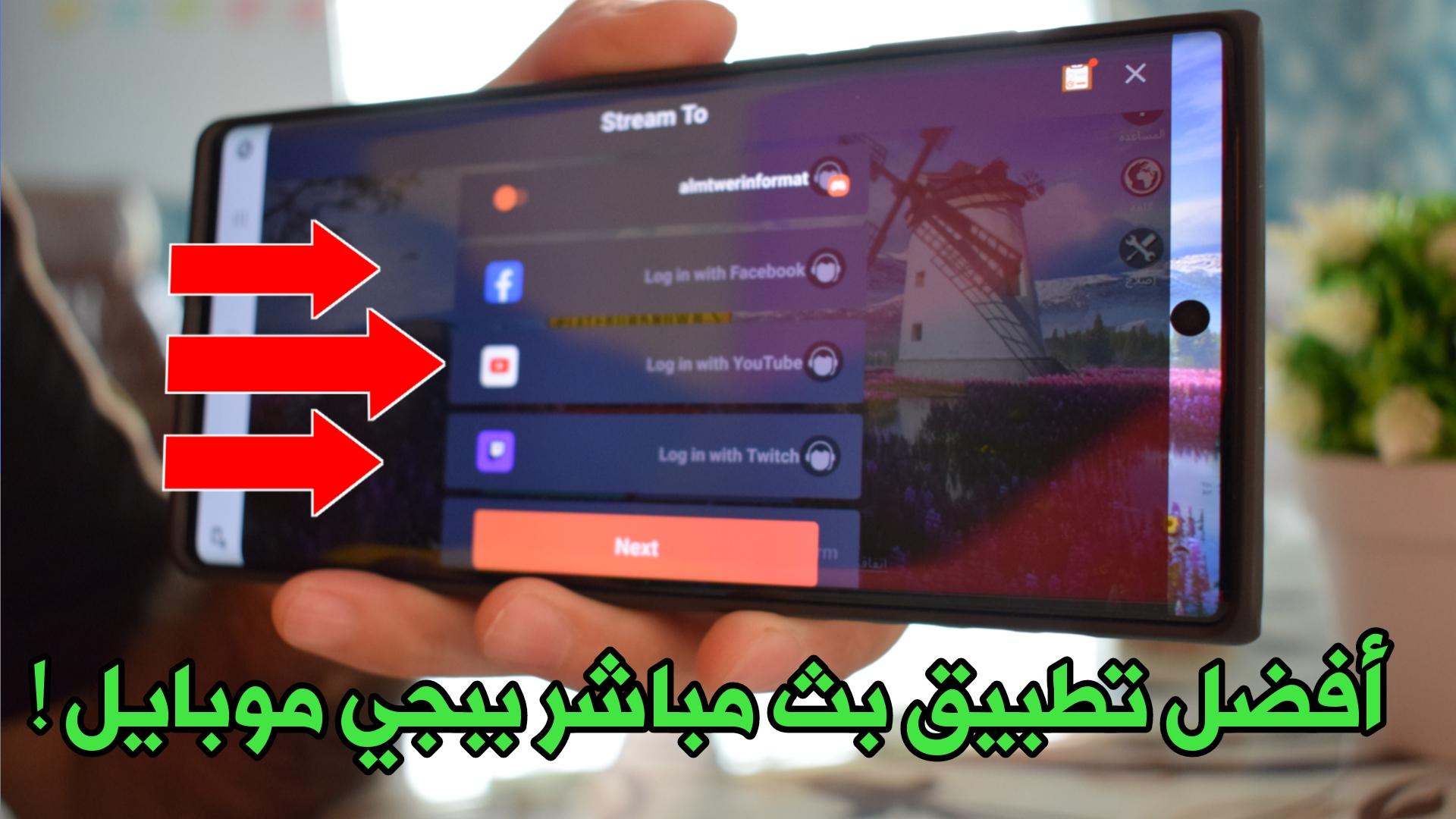 أفضل تطبيق 2020 لتسجيل الشاشة وعمل بث مباشر للألعاب Pubg Mobile