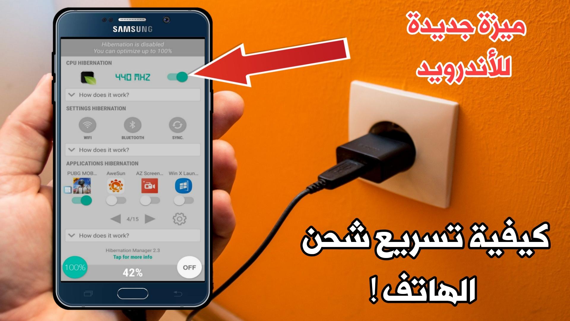 كيفية تسريع شحن الهاتف الى نسبة 100% في وقت قصير ! ميزة لم تكن تعلم بوجودها في هاتفك!