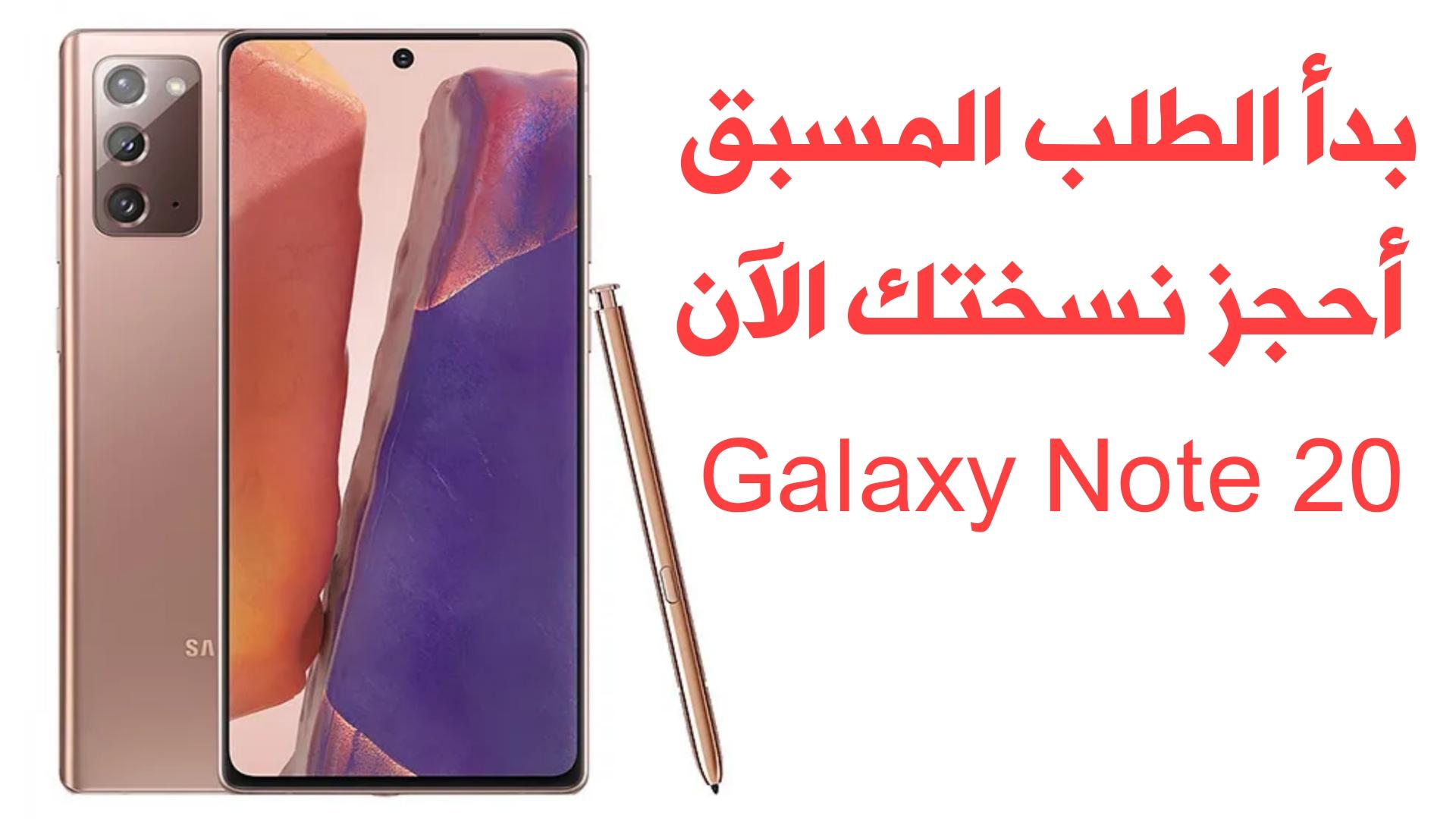 الطلب المسبق على هاتف Galaxy Note 20 قد بدأ قبل الأعلان الرسمي