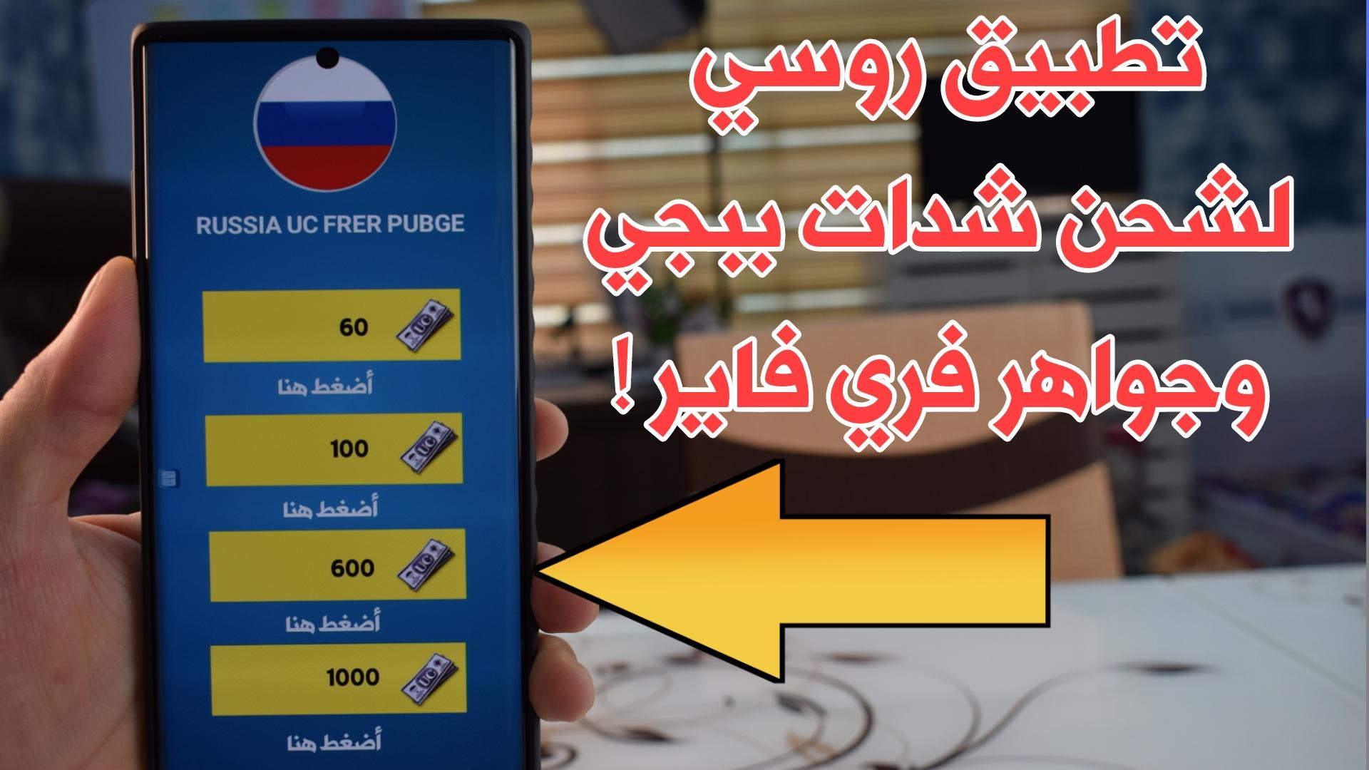 تطبيق روسي حصري شدات مجاناً وجواهر فري فاير ! الكل سيشحن UC مجانية