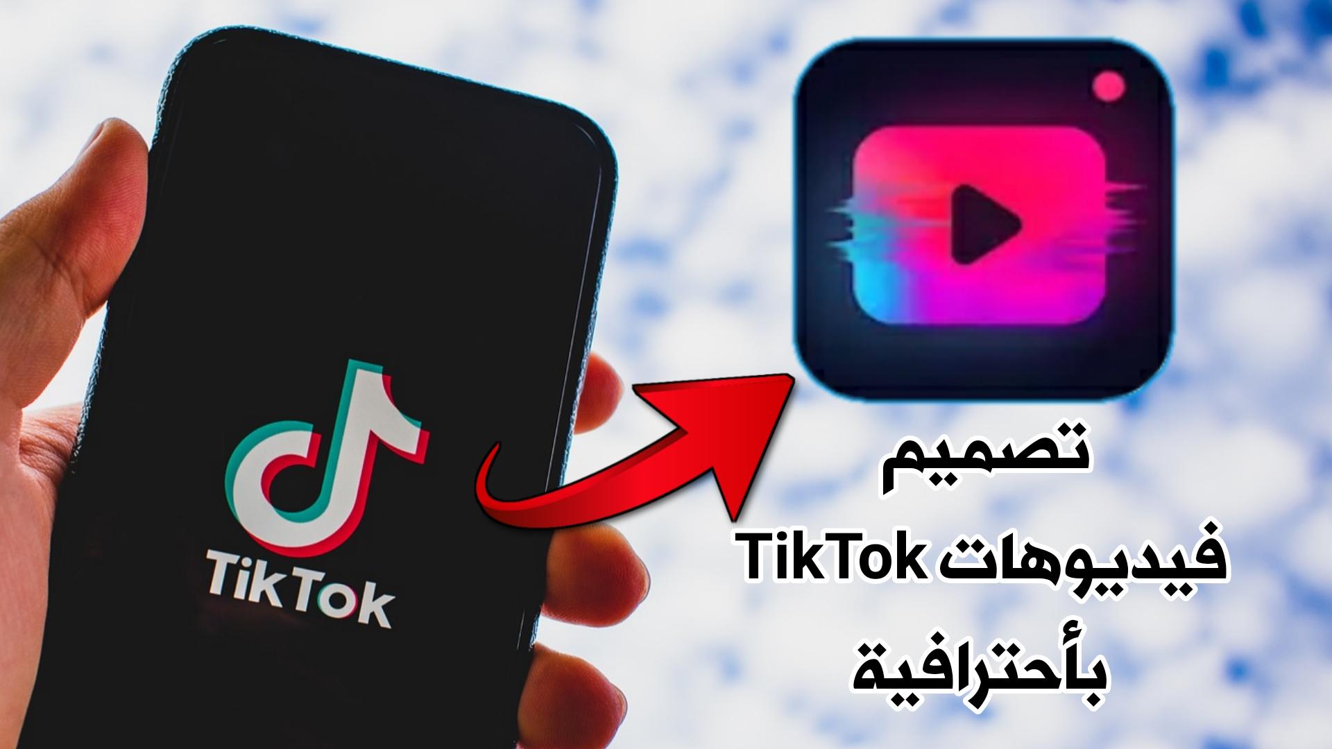 تطبيق تصميم فيديوهات TikTok وأنستا وأضافة صور وموسيقى بأحترافية!