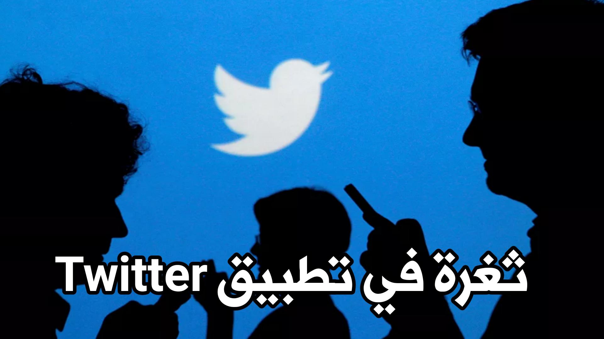 ثغرة في تطبيق Twitter تسمح بكشف الرسائل الخاصة ! سارع وحدث التطبيق الآن!
