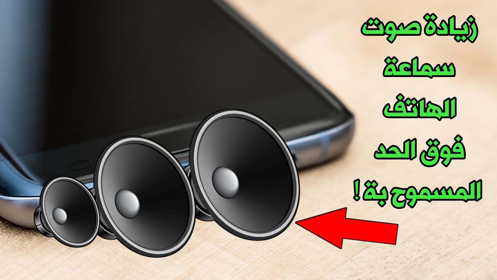 كيفية حل مشكلة ضعف صوت سماعة الهاتف ! زيادة الصوت فوق الحد المسموح بة !