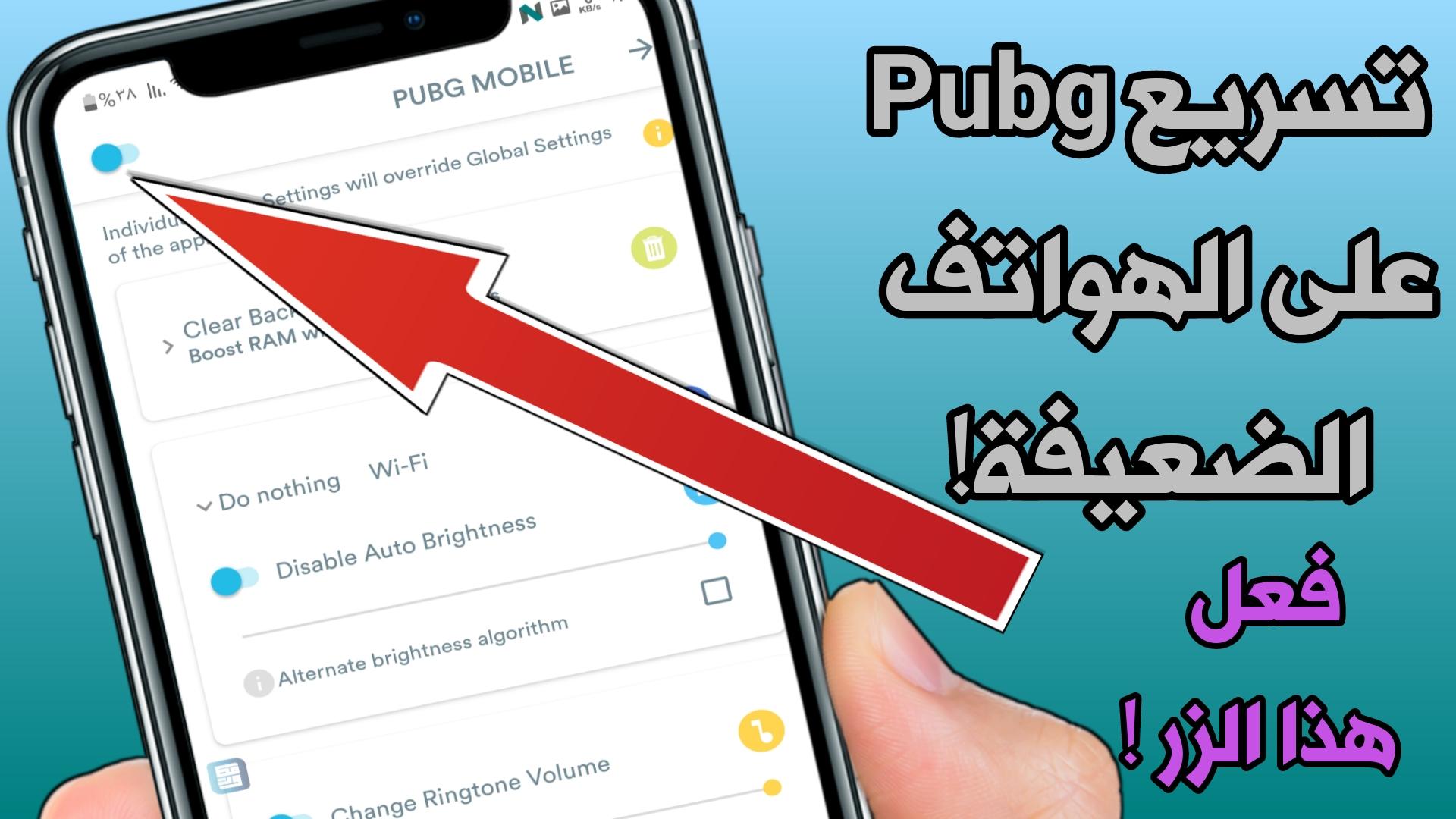 تسريع لعبة Pudg على الهواتف الضعيفة ! أزالة الاك والتقطيع فقط بتفعيل هذا الزر
