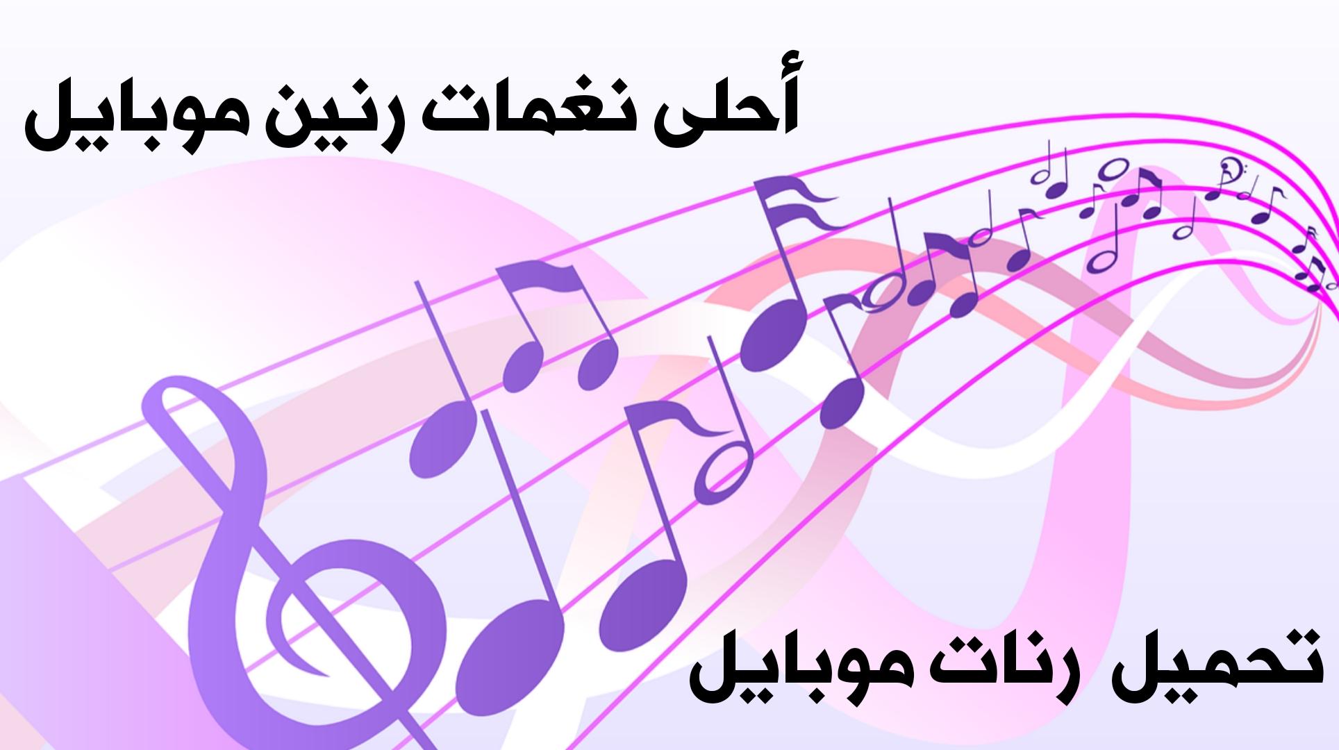 أجمل نغمات رنين الهاتف | أحلى رنات الموبايل | تحميل موسيقى حزينة!