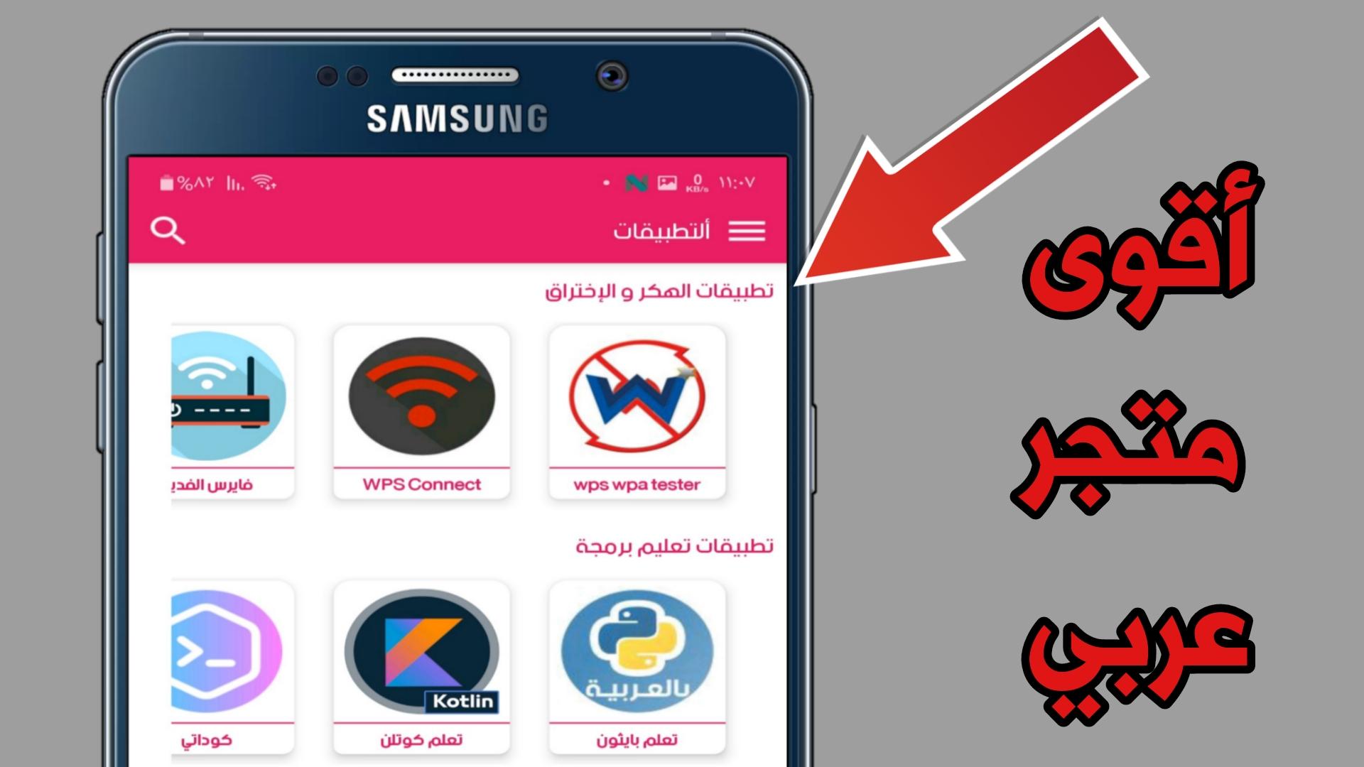 أقوى متجر عربي للأندرويد أدوات تطبيقات روت شروحات في تطبيق واحد