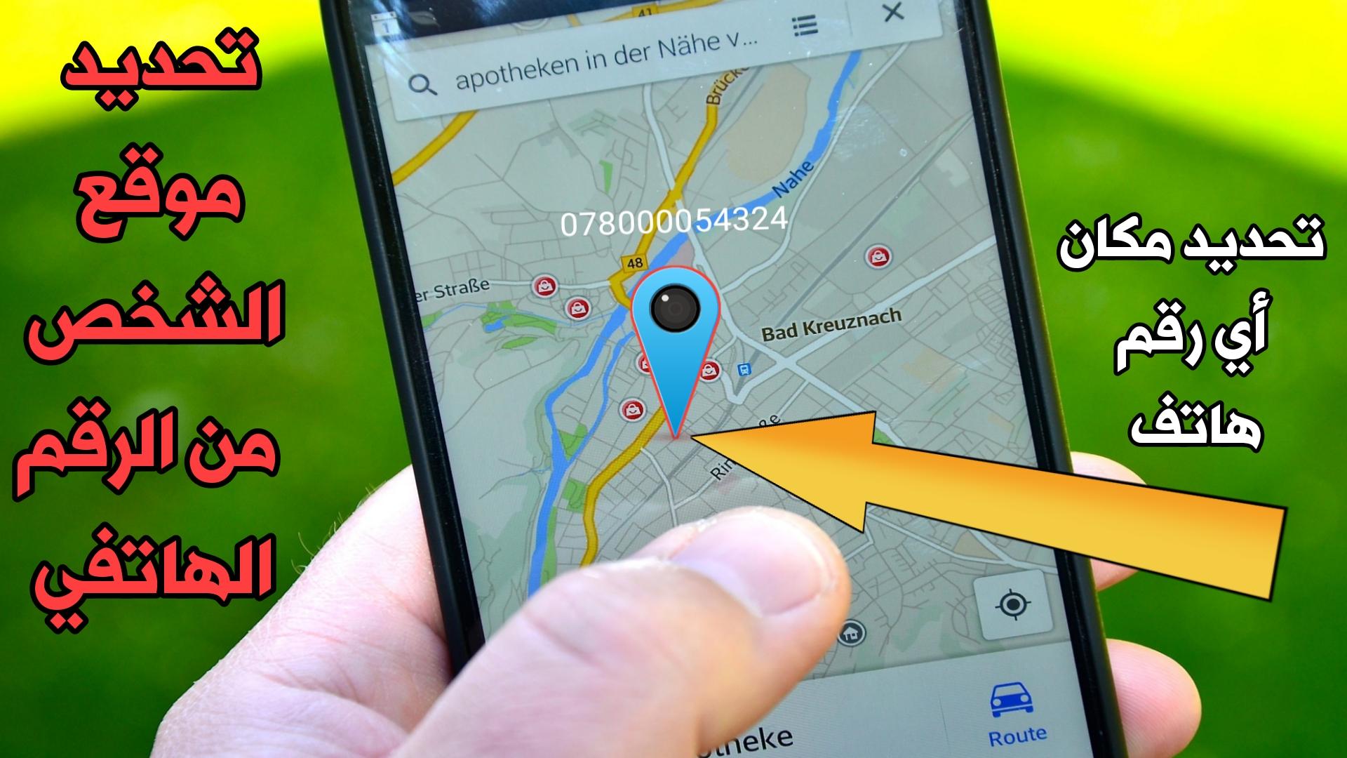 تحديد مكان الشخص عن طريق رقم الهاتف فقط تحديد موقع أي شخص من الرقم الهاتفي فقط مدونة المطور للمعلوماتية