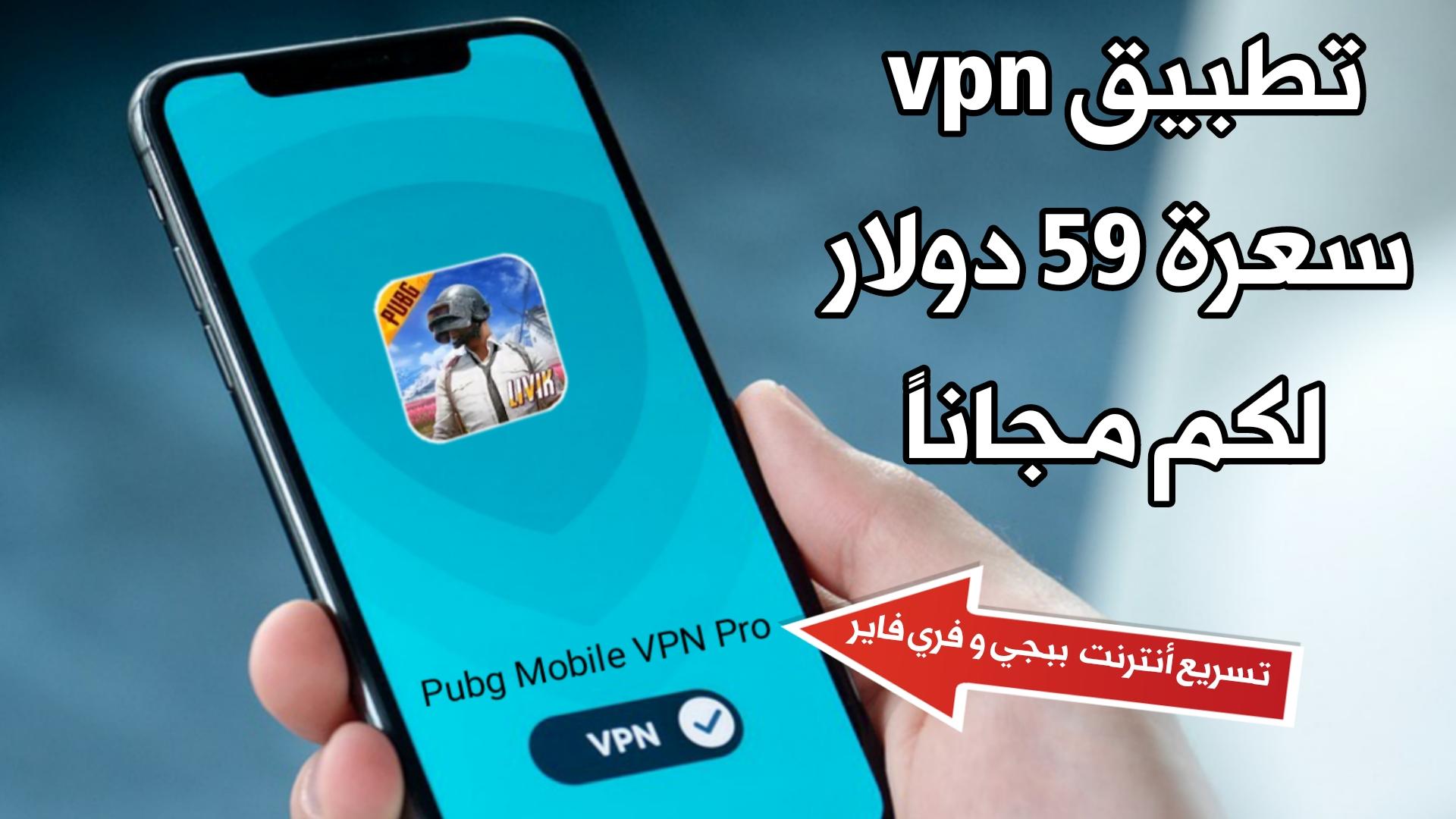 لكم مجانا تطبيق vpn سعرة 59 دولار تسريع الأنترنت ل Pubg Mobile و Free Fire