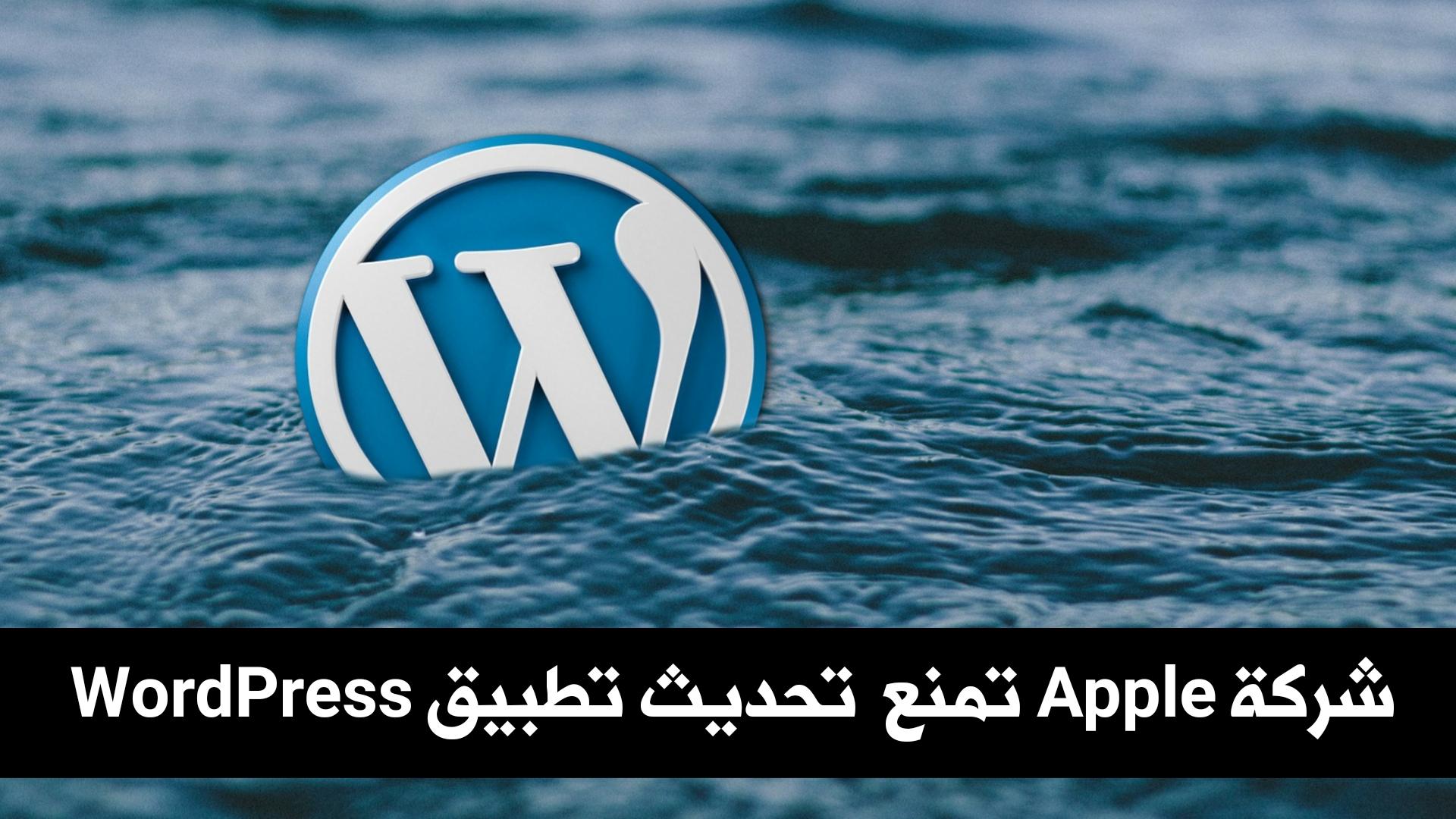 شركة Apple تمنع تحديث تطبيق WordPress على نظام IOS كما حدث مع شركة Epic Games