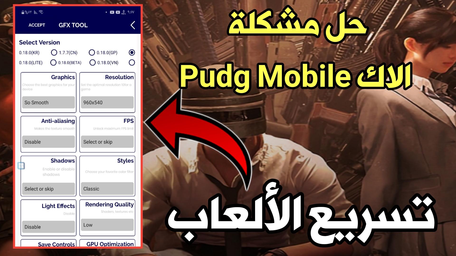 حل مشكلة الاك Pubg Mobile للهواتف الضعيفة طريقة سرية جداً لتسريع Games